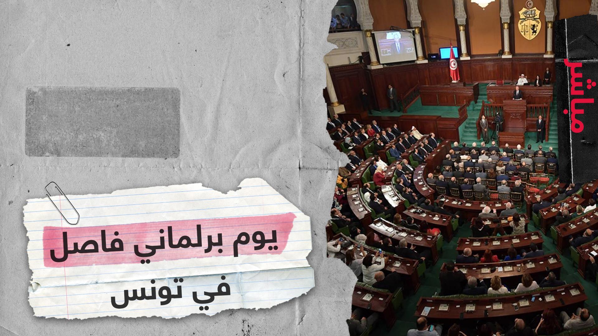 رئيس البرلمان التونسي راشد الغنوشي ينجو للمرة الثانية من اقتراع لسحب الثقة