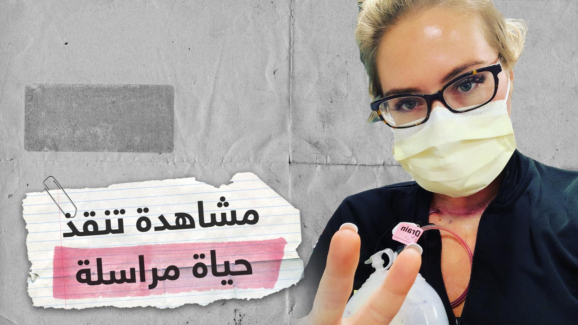 إحدى المتابعات تنقذ حياة مراسلة تلفزيونية من مرض خطير