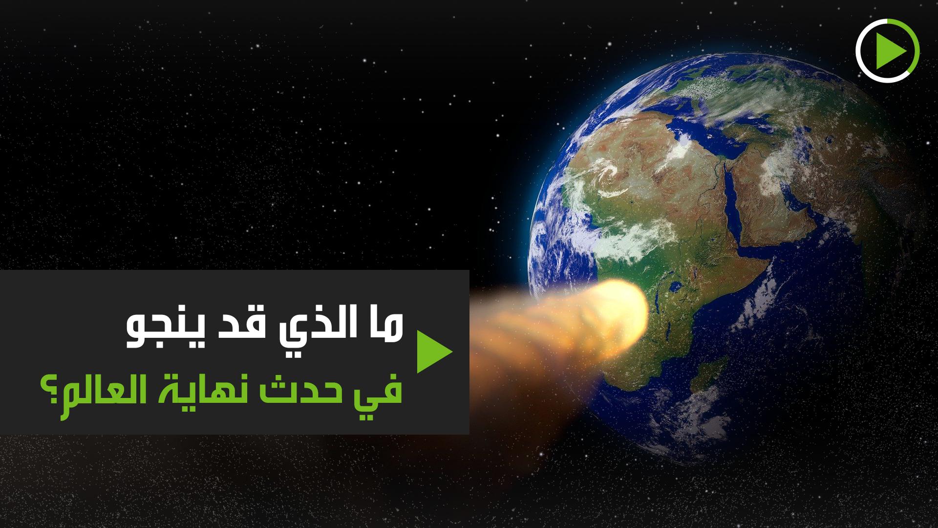 ما الذي قد ينجو في حدث نهاية العالم؟