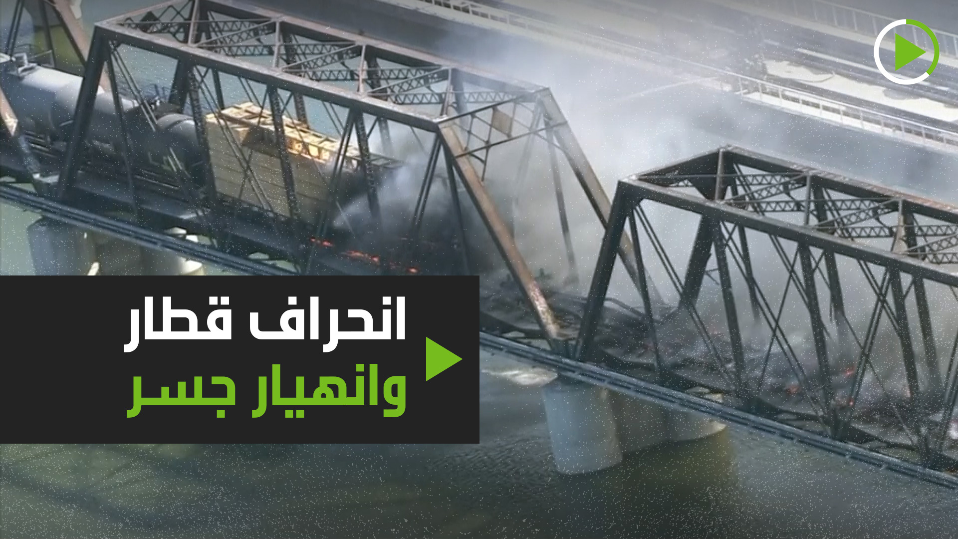 انحراف قطار وانهيار جسر