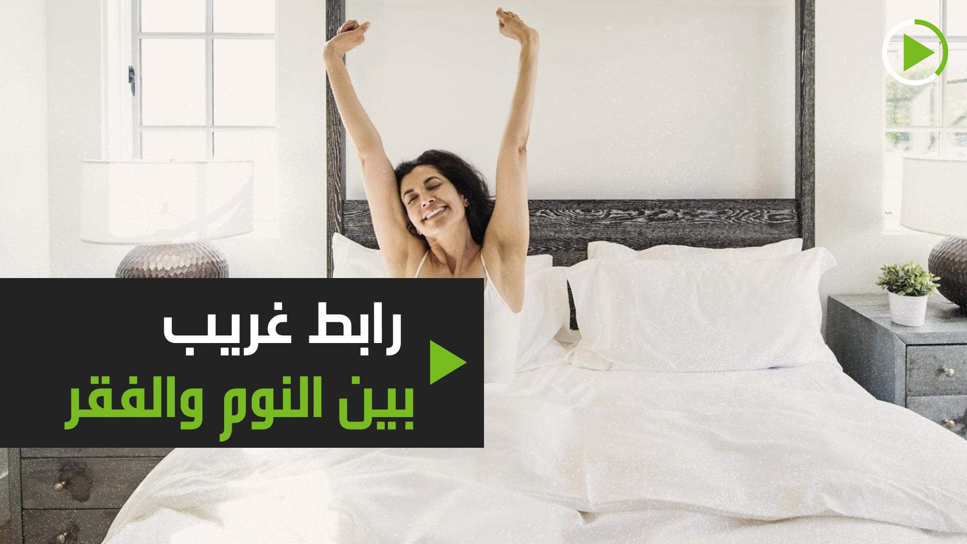 رابط غريب يجمع بين النوم والفقر!