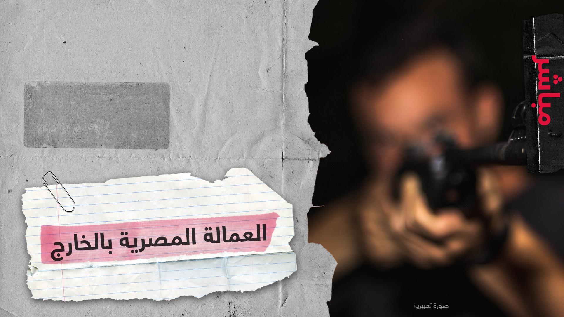 حادثة مقتل عاملين مصريين في السعودية تشعل الشبكات الاجتماعية ومطالبات بالقصاص