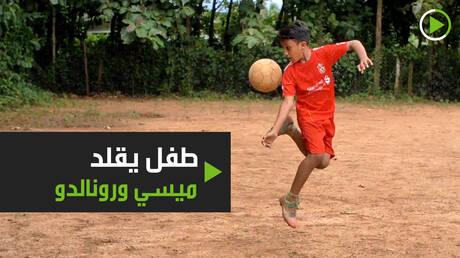 صبي صغير يحقق الشهرة بسبب حركاته في كرة القدم