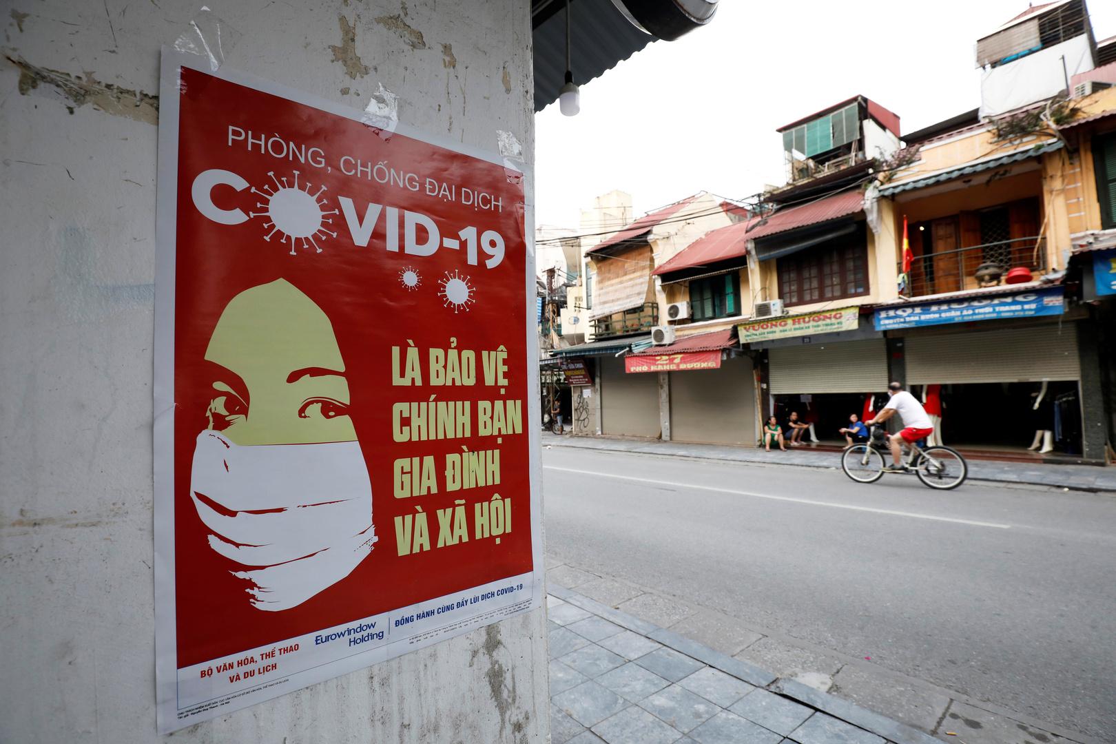 فيتنام تسجل ثالث وفاة وعشرات الإصابات الجديدة بكورونا