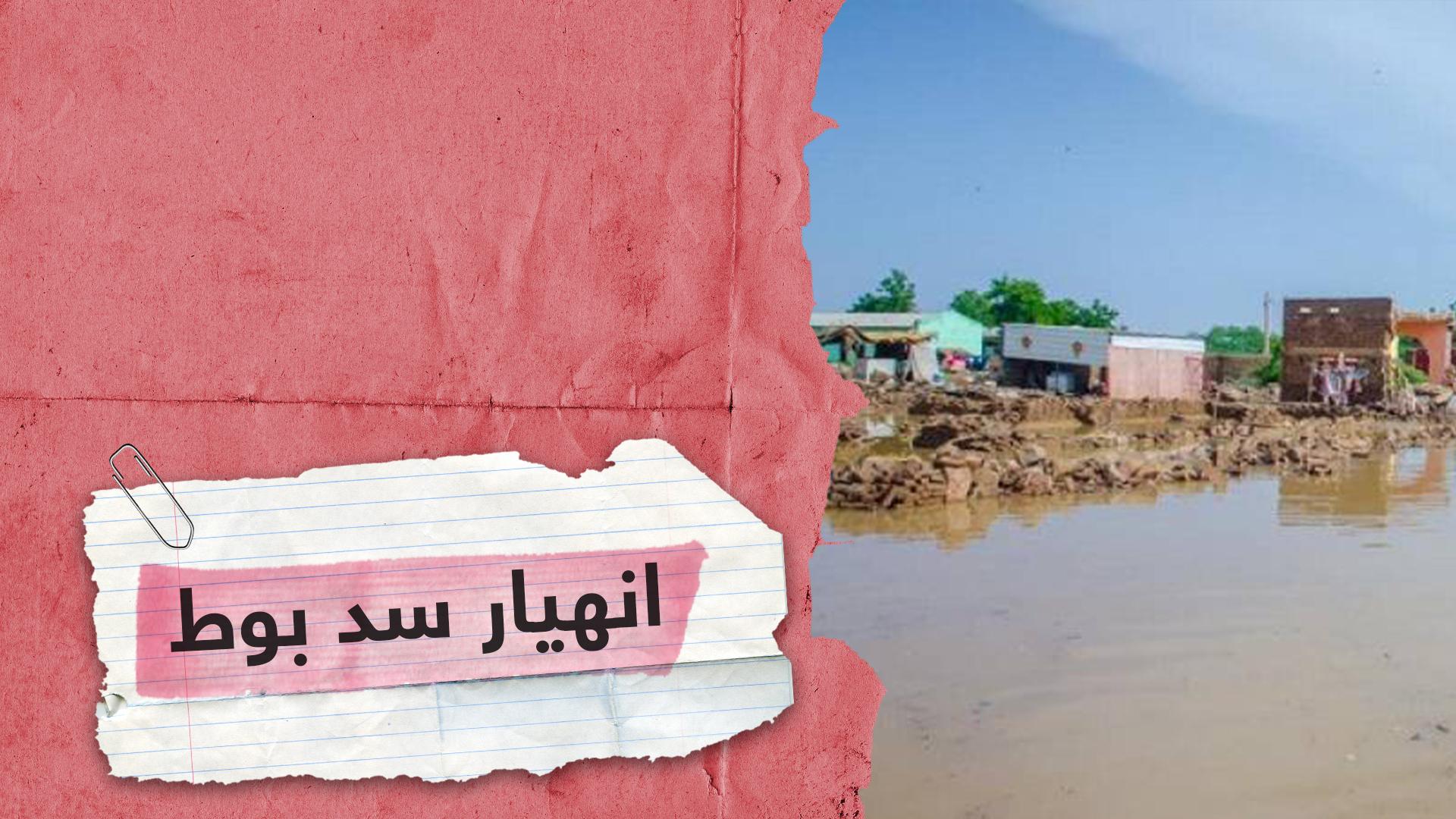 مشاهد مروعة لانهيار سد بوط السوداني