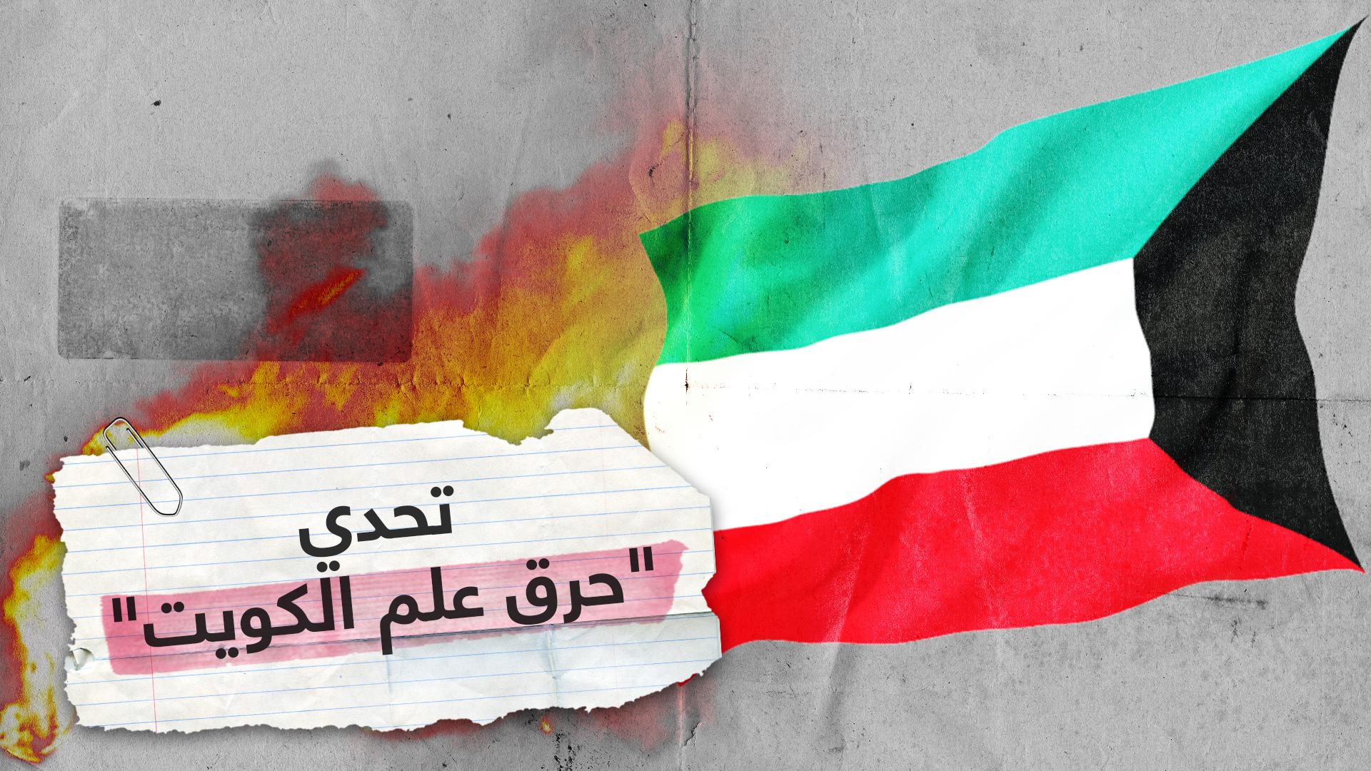 فيديو تحدي حرق علم الكويت في مصر يثير ضجة