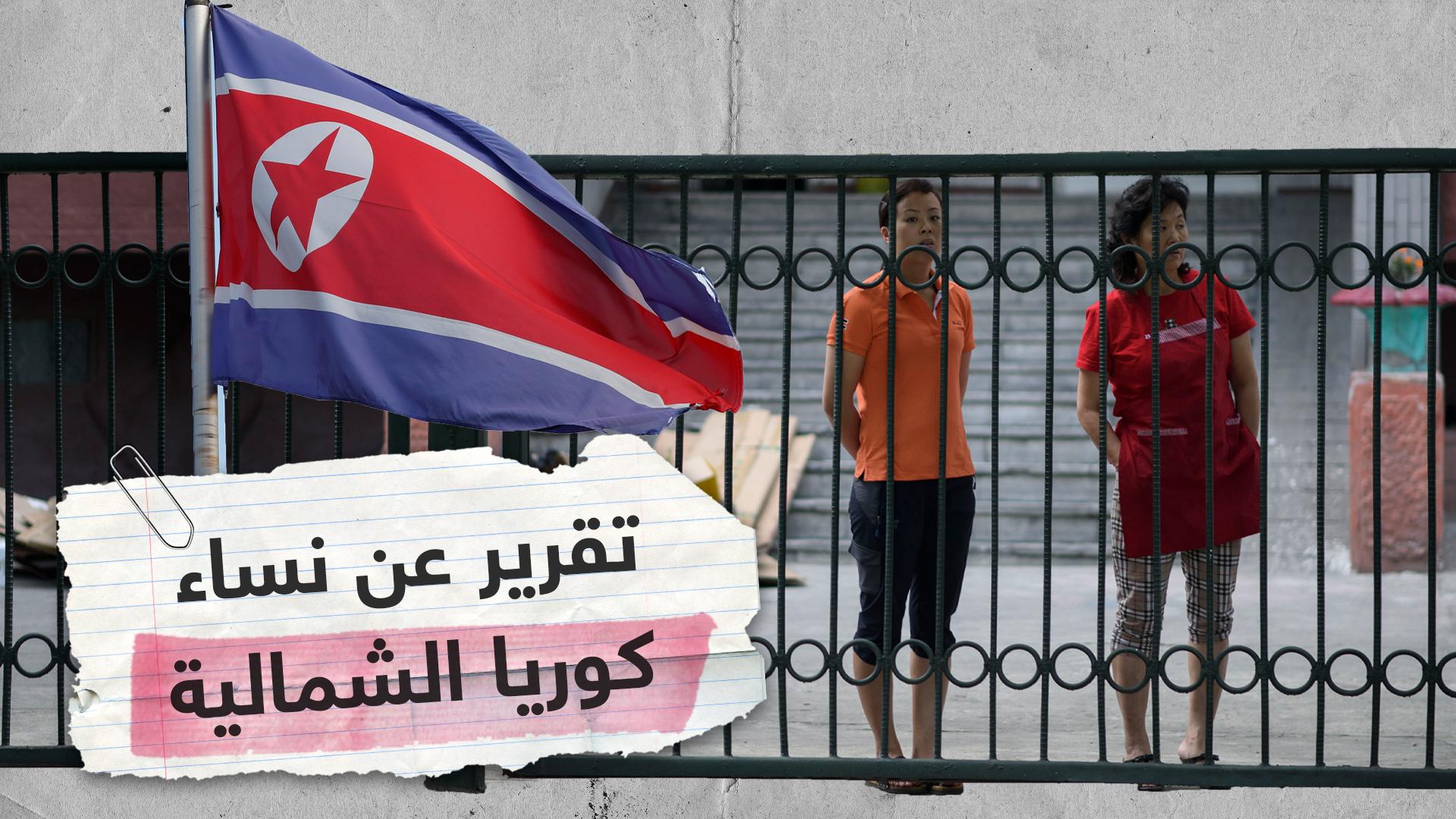 هل يتم تعذيب نساء في سجون كوريا الشمالية؟