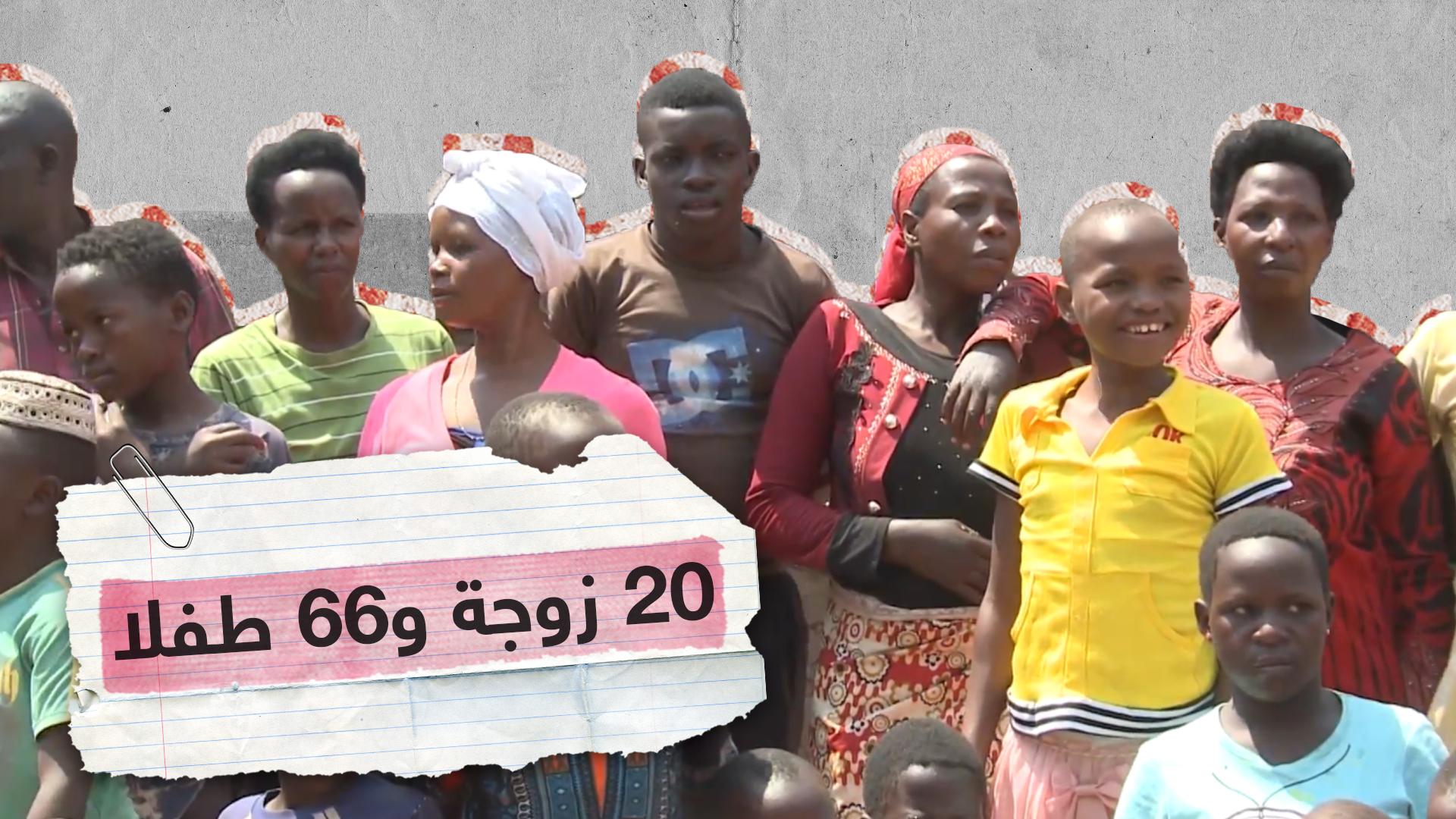 """تعرف على عائلة المسن """"المئوي"""" نوح سيماكولا.. 20 زوجة و66 طفلا!"""