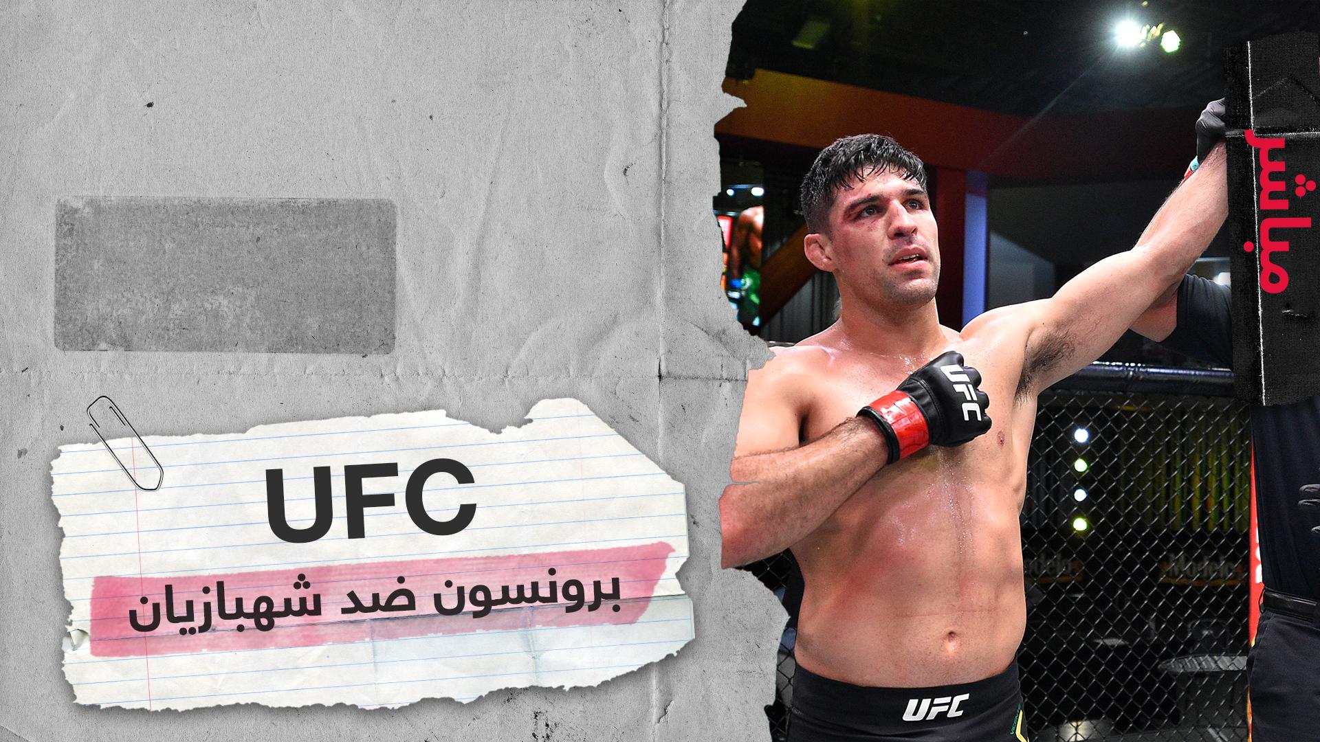 UFC.. شهبازيان يتكبد هزيمته الأولى ولوكيه يواصل تألقه ويتحدى دياز