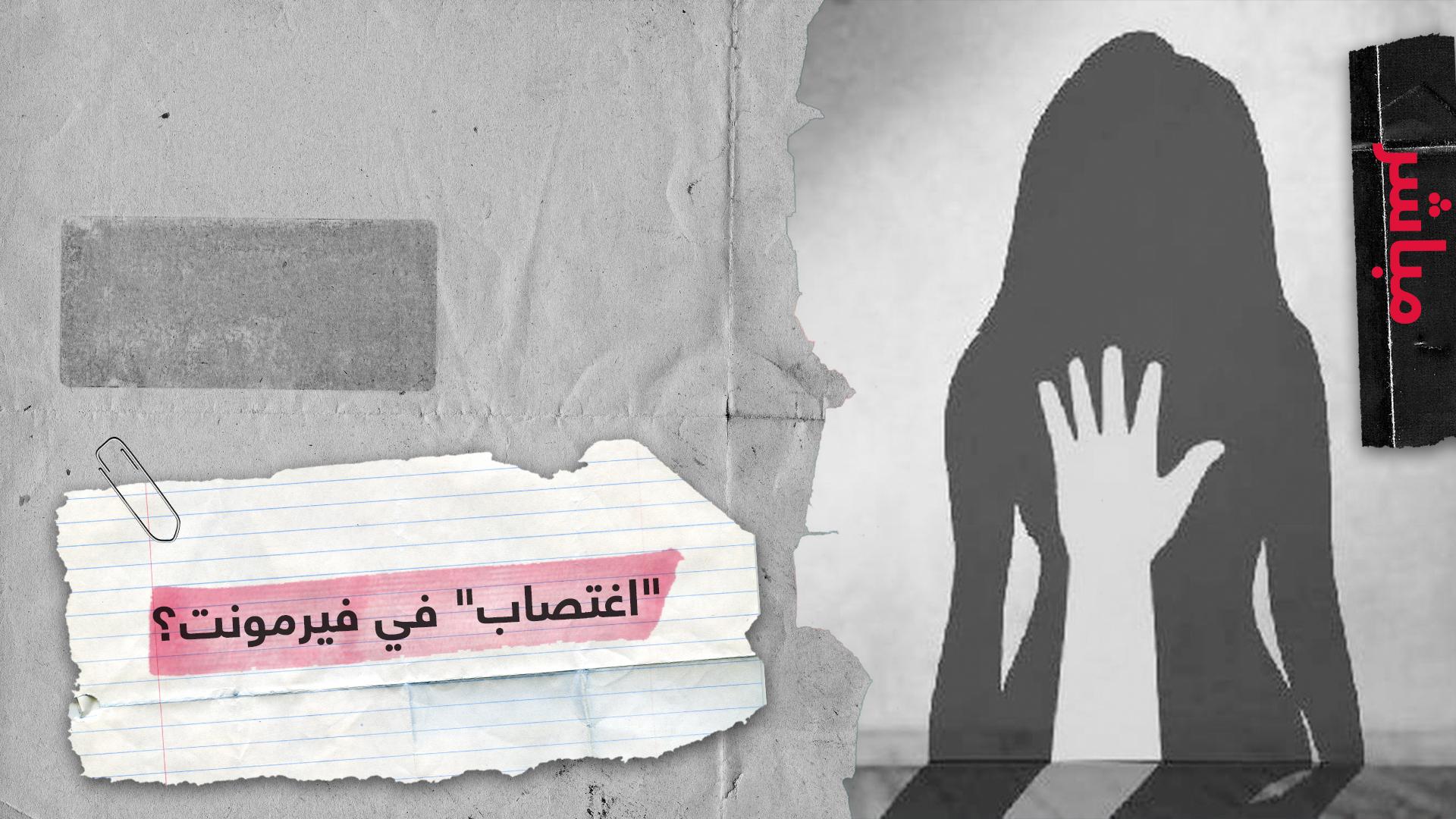"""""""جريمة فيرمونت"""" تتصدر قوائم """"الترند"""" في مصر وحملات على مواقع التواصل لكشف تفاصيل الواقعة"""