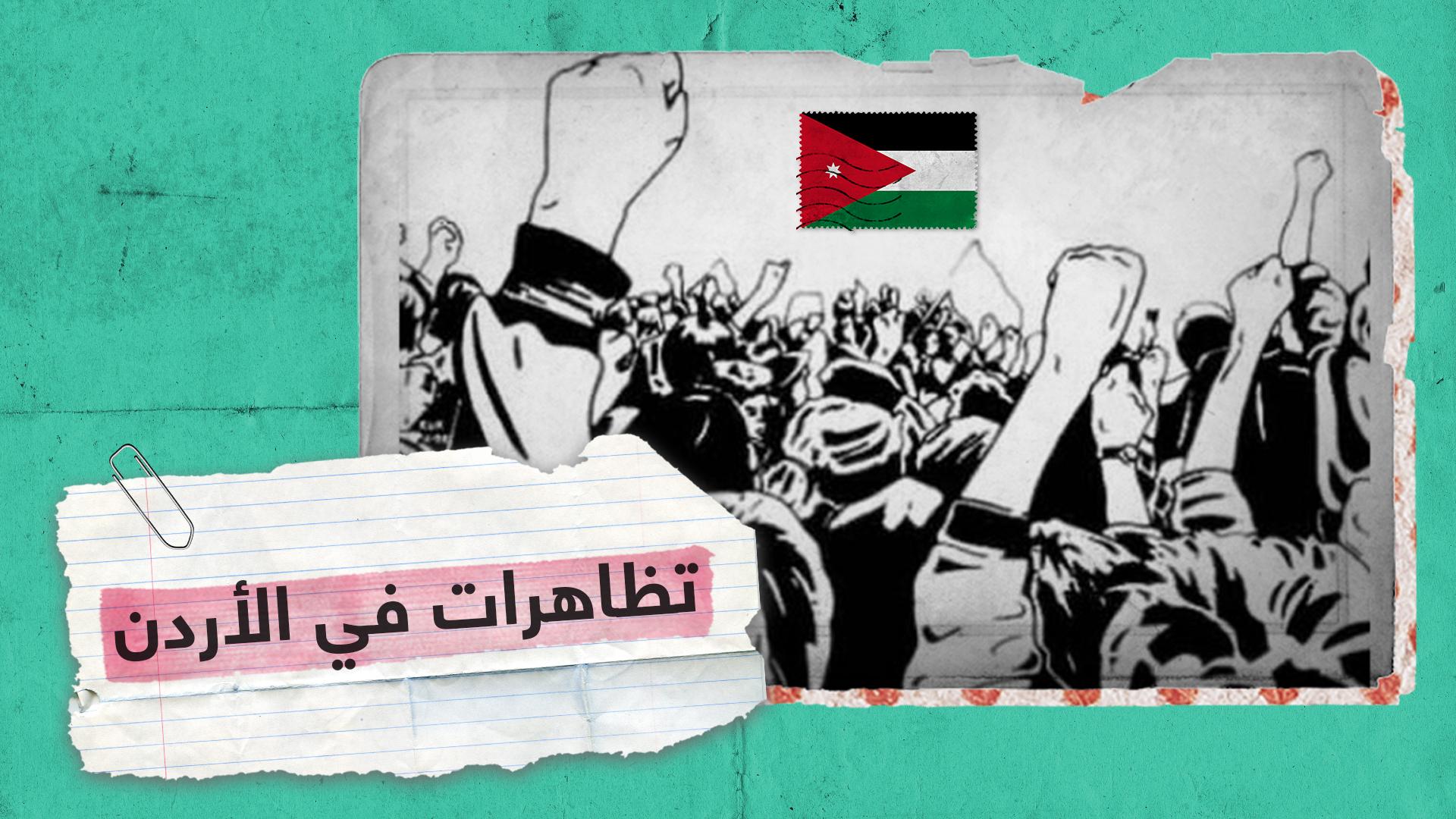 تظاهرات في الأردن تضامنا مع المعلمين