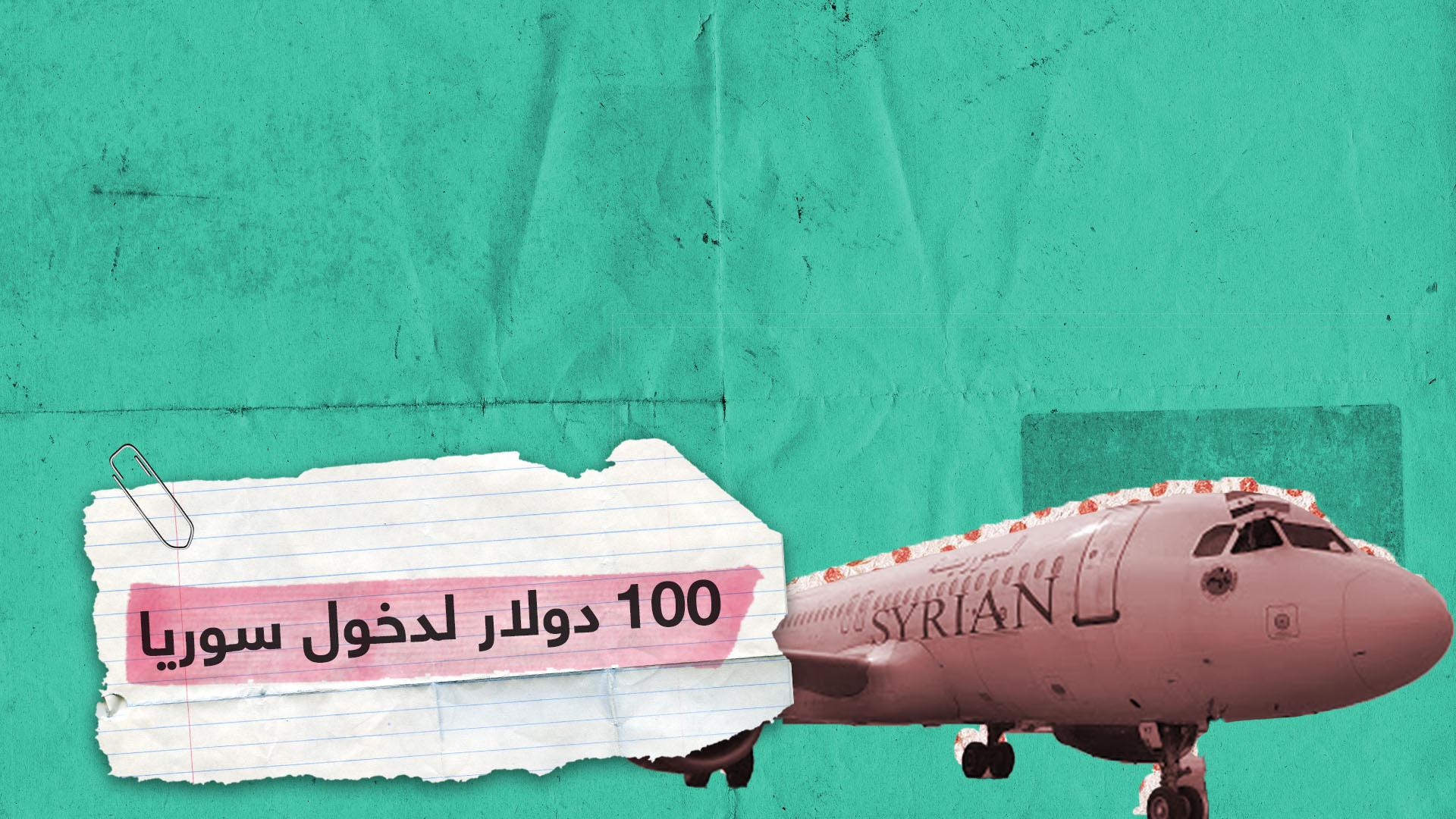 تصريف 100 دولار لدخول البلاد.. قرار سوري يثير استياء المغتربين