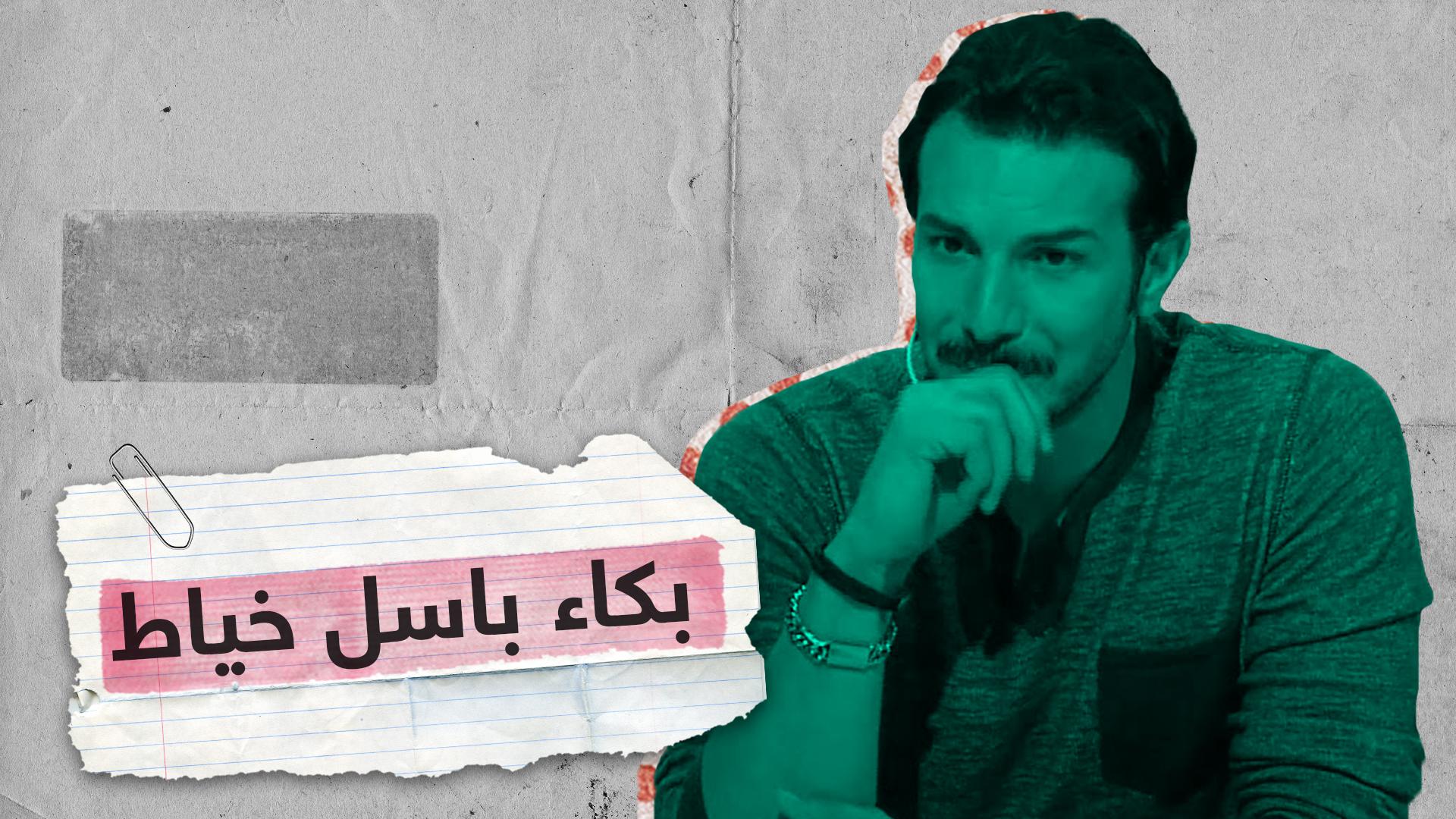 الفنان السوري باسل خياط يبكي والده الراحل