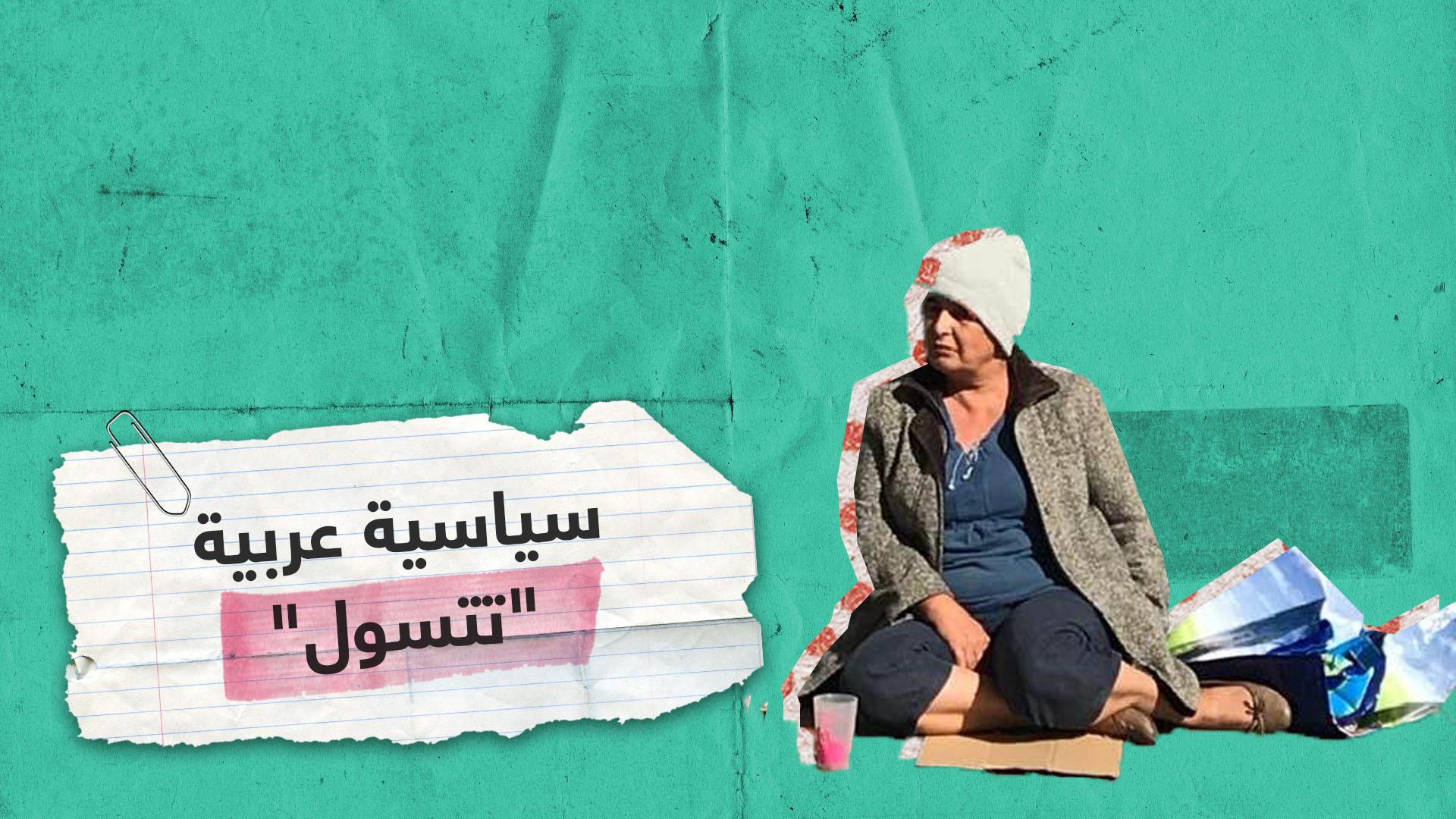 """سياسية من أصول عربية """"تتسول"""" في شوارع بلجيكا"""