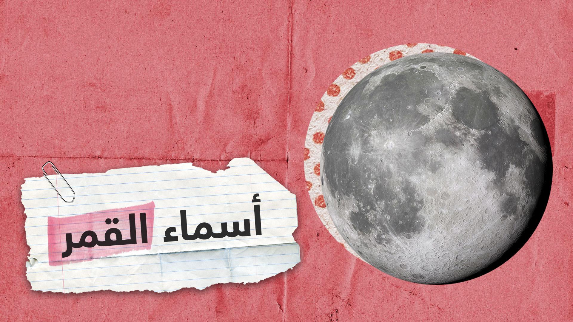 أسماء غريبة أطلقها الإنسان على القمر بحسب أشهر السنة
