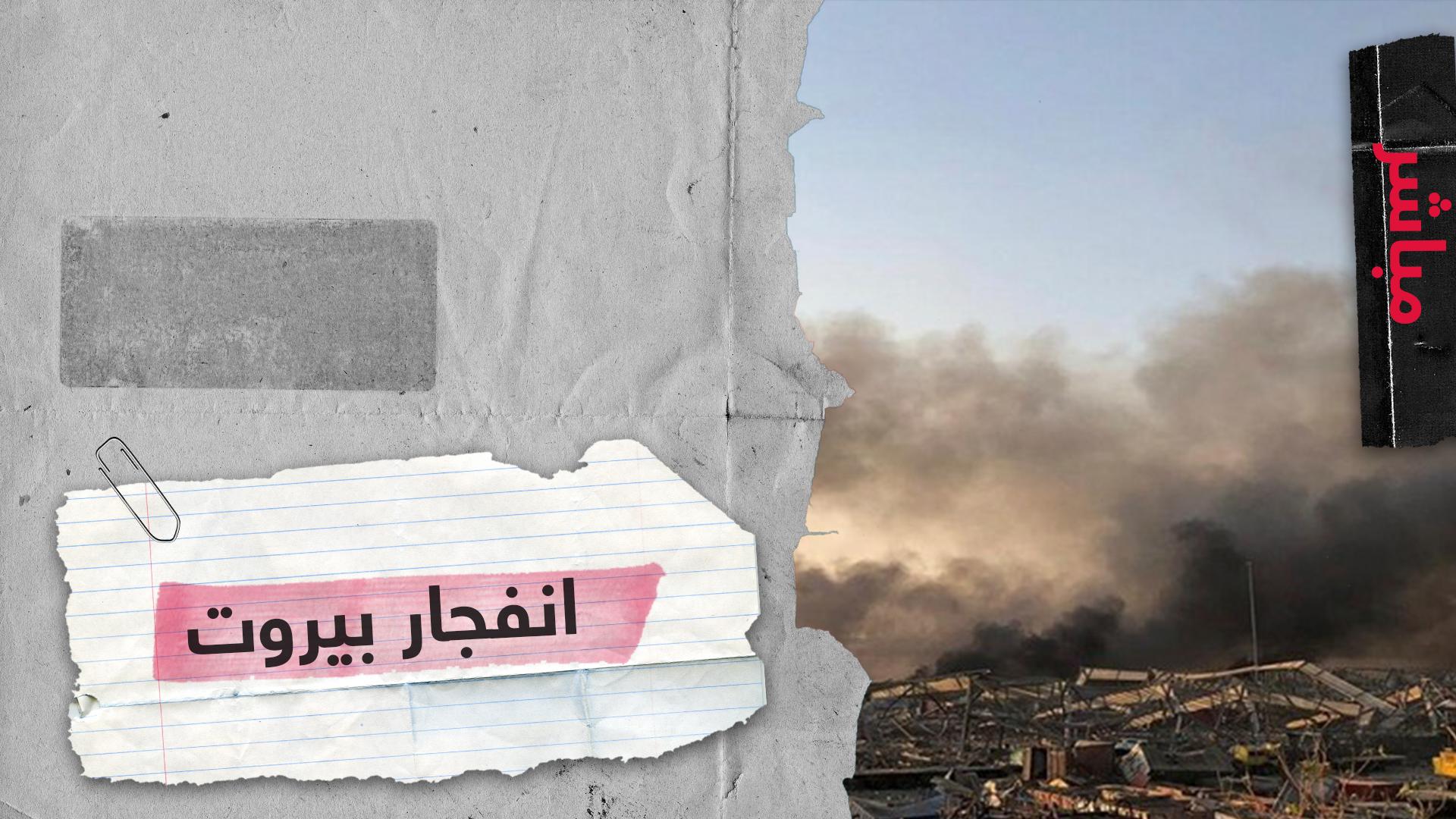 انفجار ضخم بمرفأ بيروت وحداد غدا على أرواح الضحايا