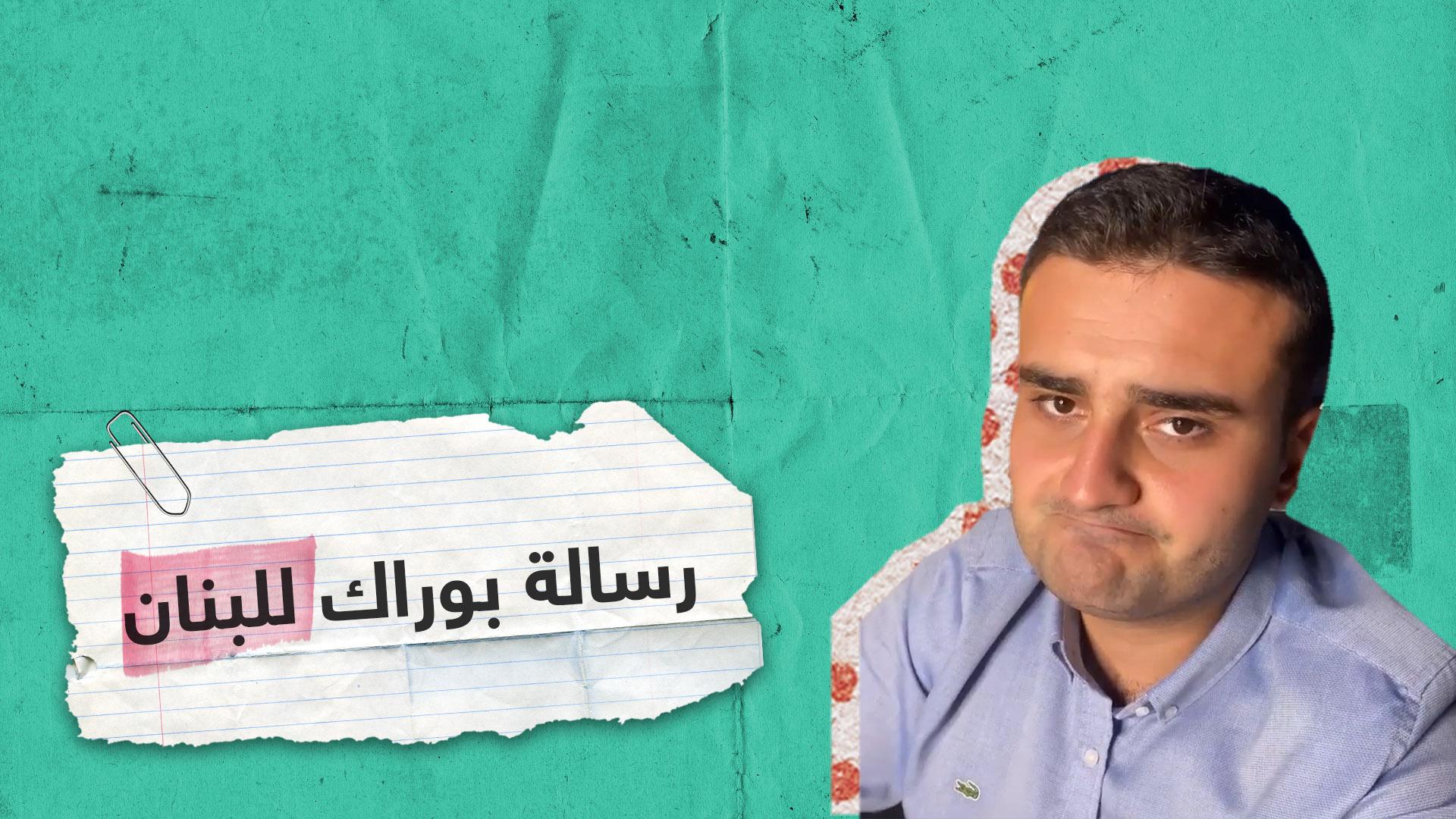 الشيف بوراك يوجه رسالة تضامن مع لبنان