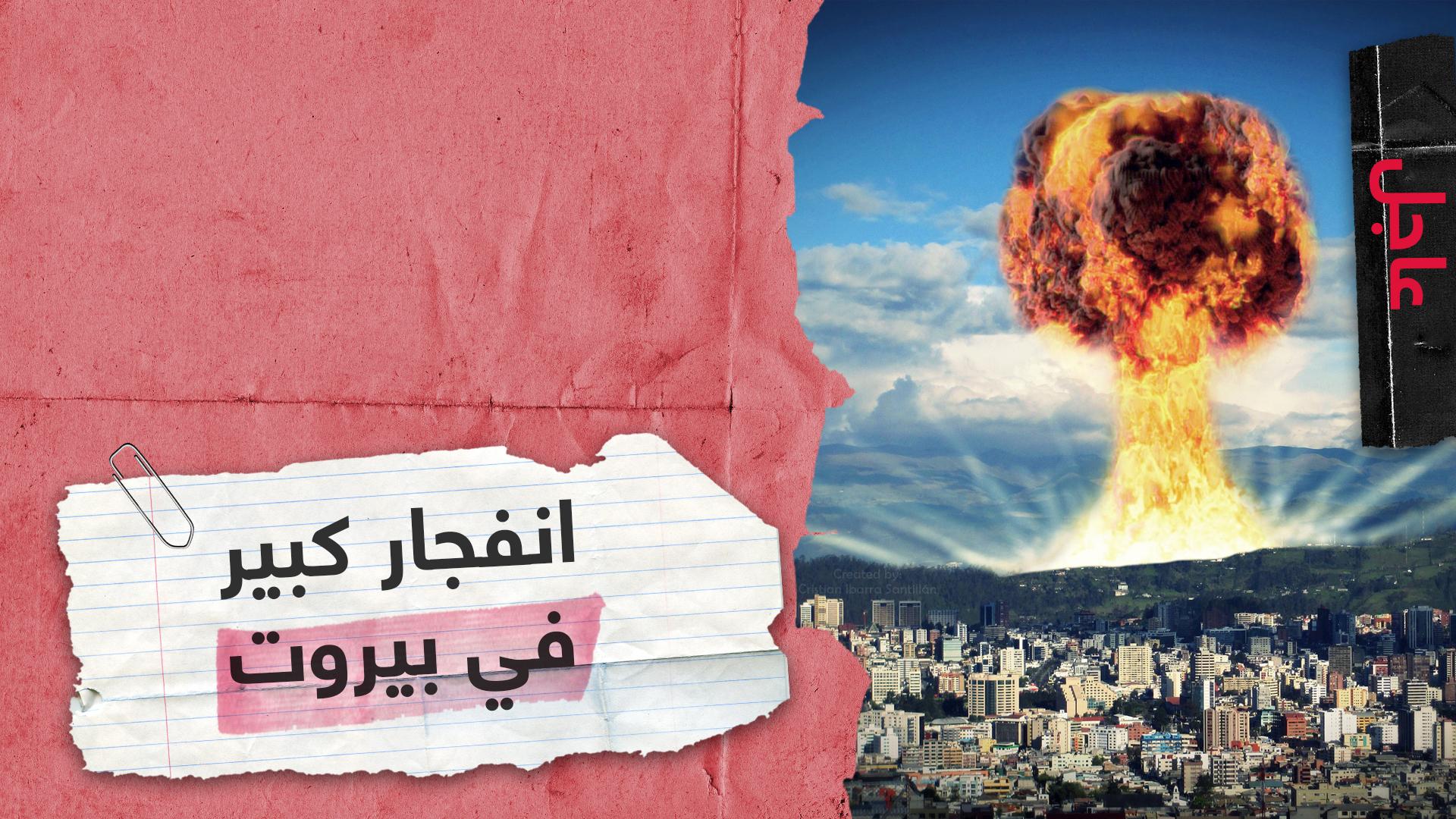 انفجار يهز العاصمة اللبنانية بيروت وأضرار كبيرة في المنازل والسيارات