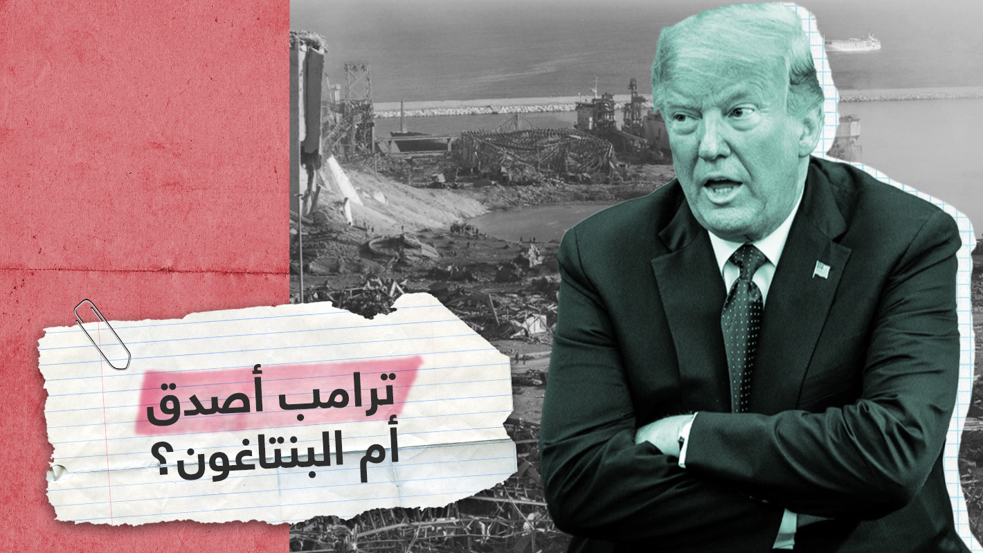 البنتاغون يفند رواية ترامب عن سبب الانفجار بمرفأ بيروت