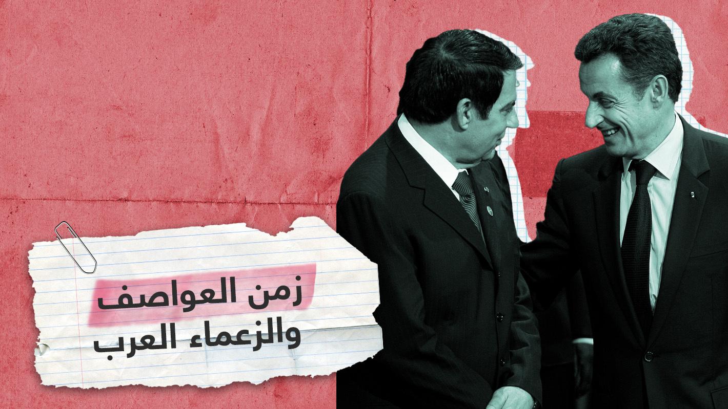 """""""زمن العواصف"""".. كتاب للرئيس الفرنسي الأسبق  نيكولا ساركوزي يصف فيه زعماء عرب وتفاصيل علاقته بهم"""