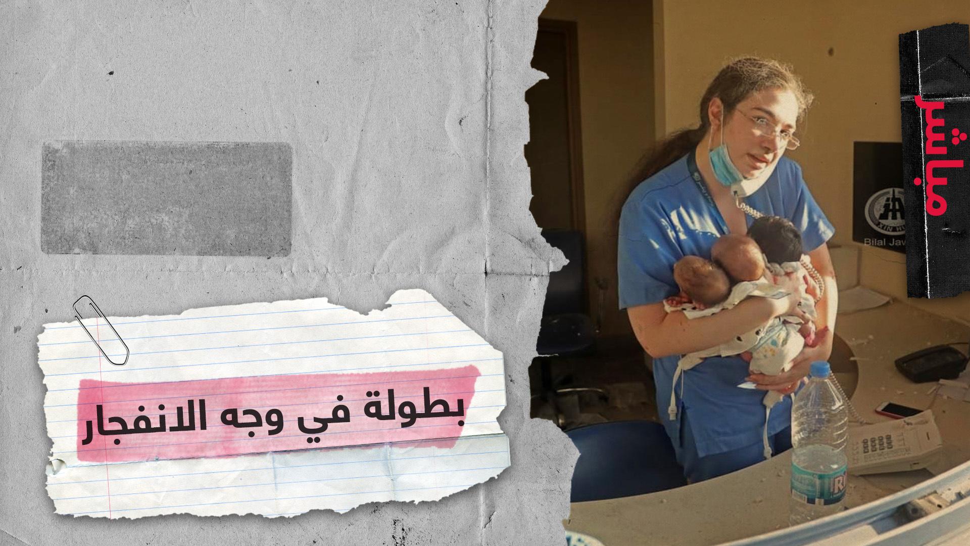 رغم الدمار والألم.. مشاهد بطولية رافقت انفجار مرفأ بيروت