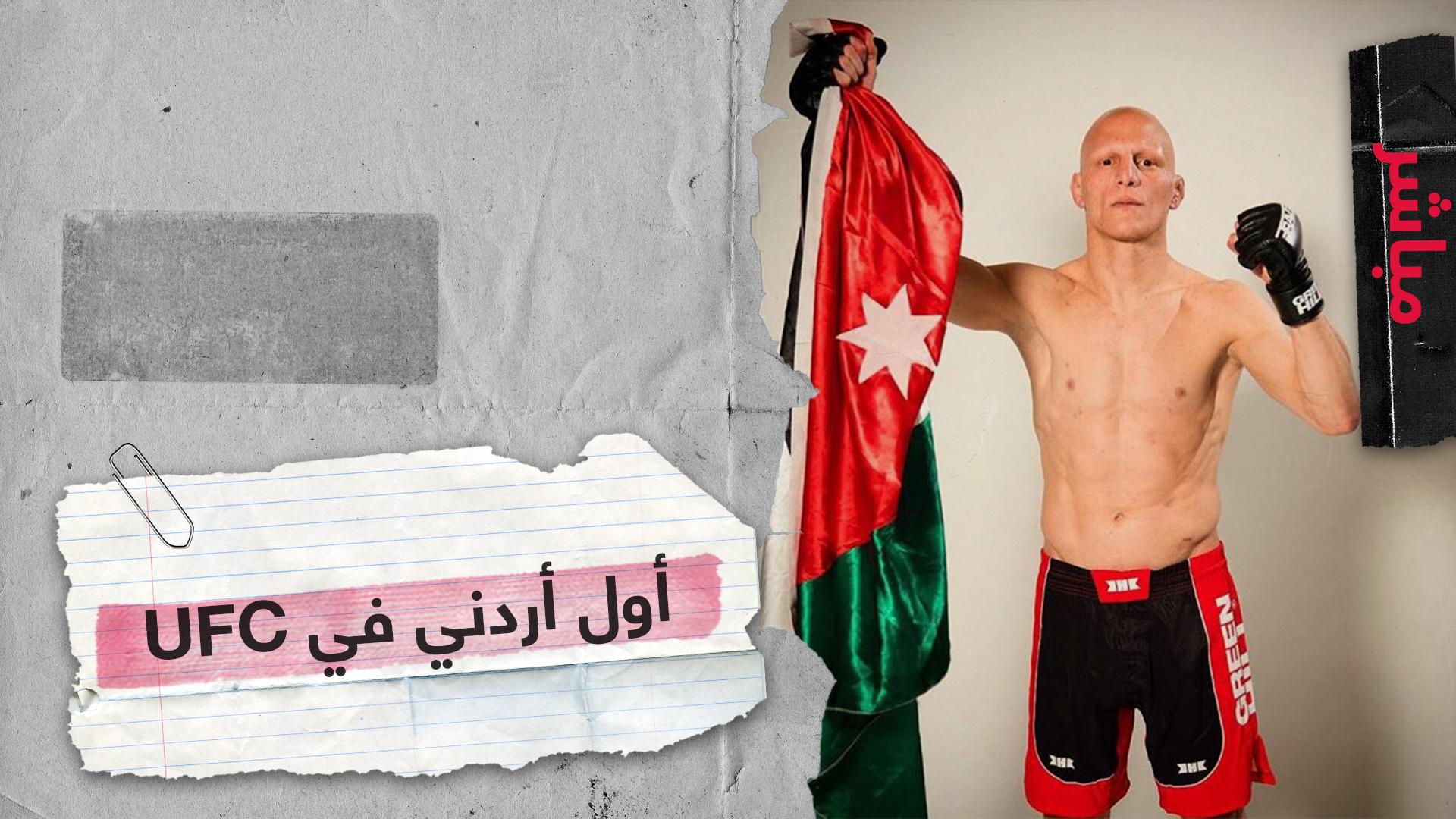 القيسي أول مقاتل يمثل الأردن في UFC يستعد لنزاله الأول بالبطولة نهاية الأسبوع