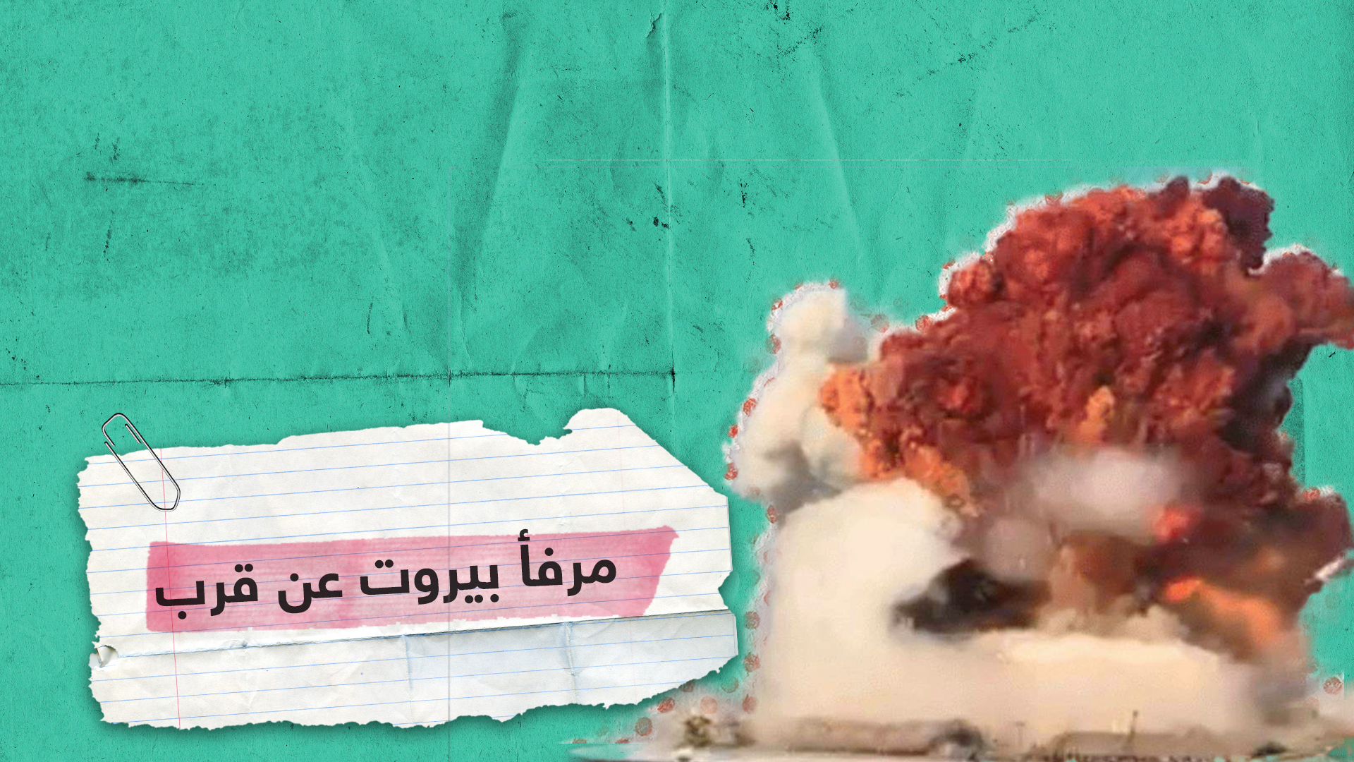 مشاهد صادمة عن قرب لانفجار مرفأ بيروت