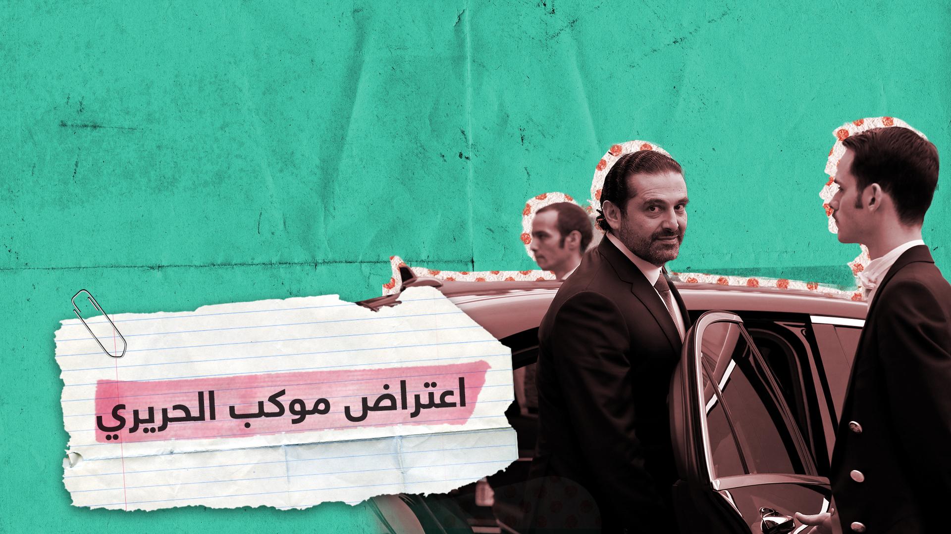 محتجون يعترضون موكب سعد الحريري أثناء تفقده موقع الانفجار ببيروت