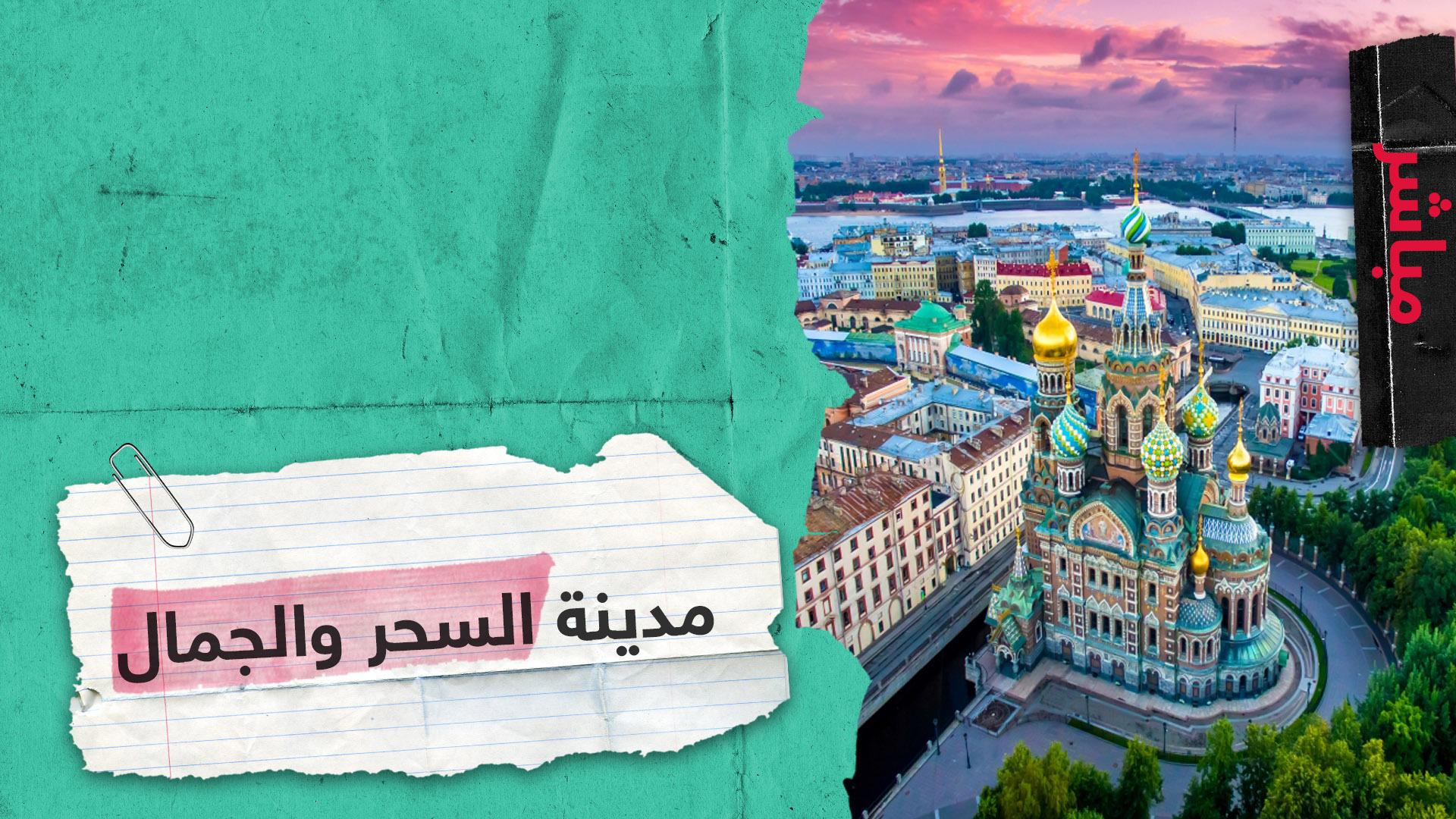 """أسرار لا تعرفها عن """"العاصمة الشمالية"""" لروسيا.. جولة في سان بطرسبورغ"""