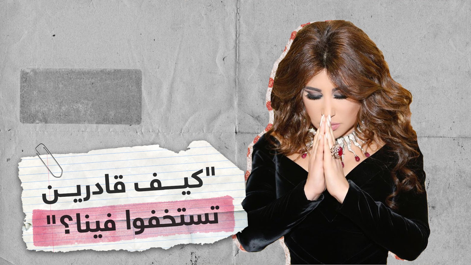 نجوى كرم توجه رسالة للسياسيين وتعزي أهالي ضحايا انفجار بيروت