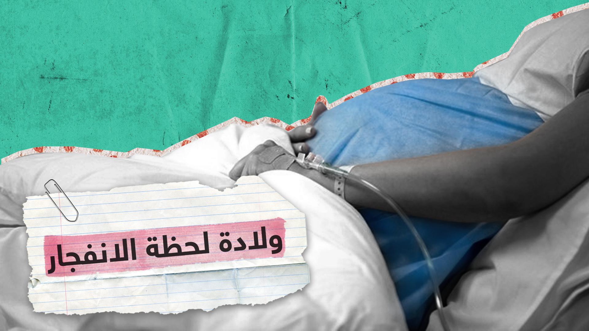 فيديو صادم من غرفة ولادة في أحد مستشفيات بيروت لحظة وقوع الانفجار