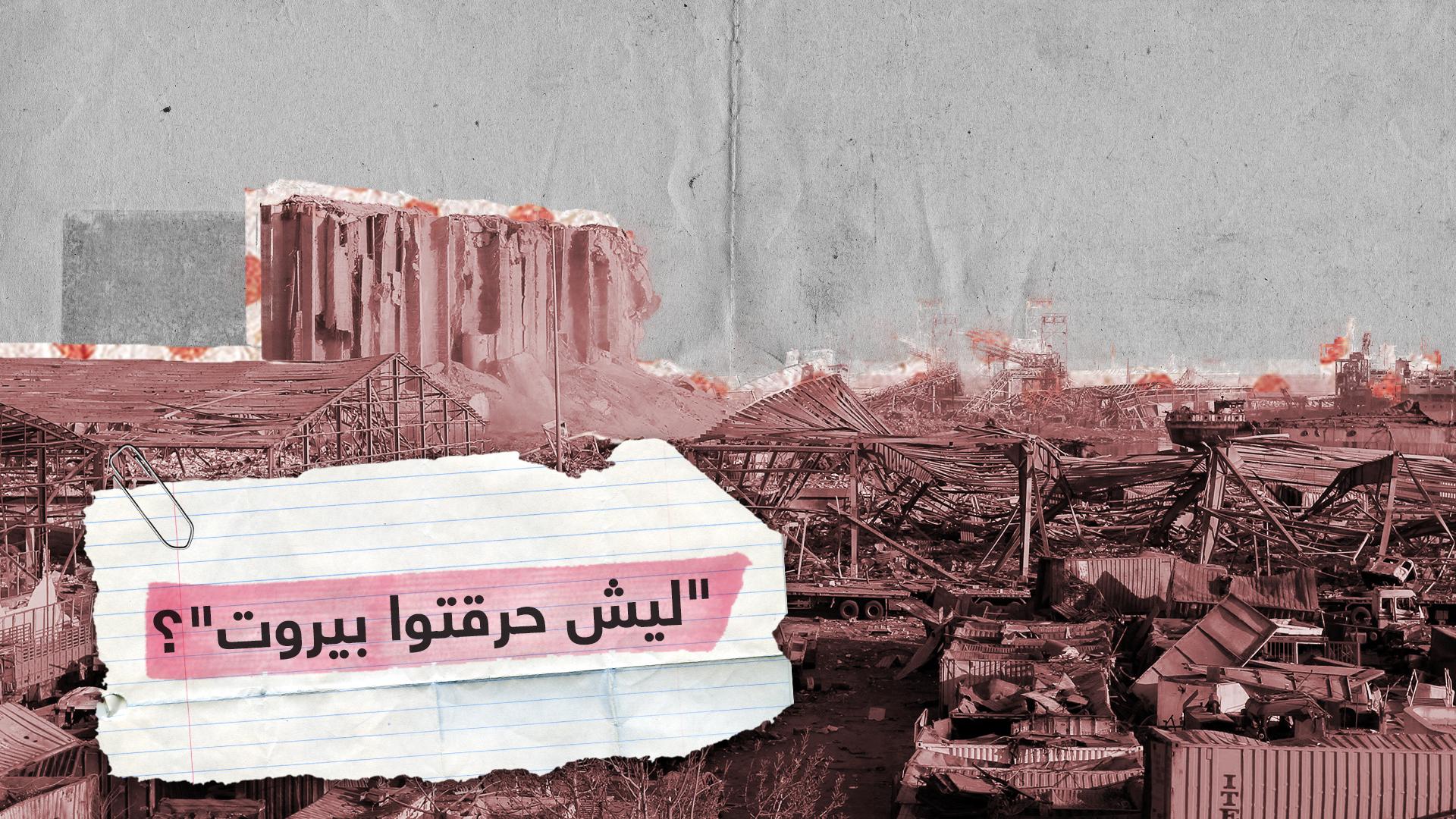 مسنة لبنانية تبكي بيروت بحرقة