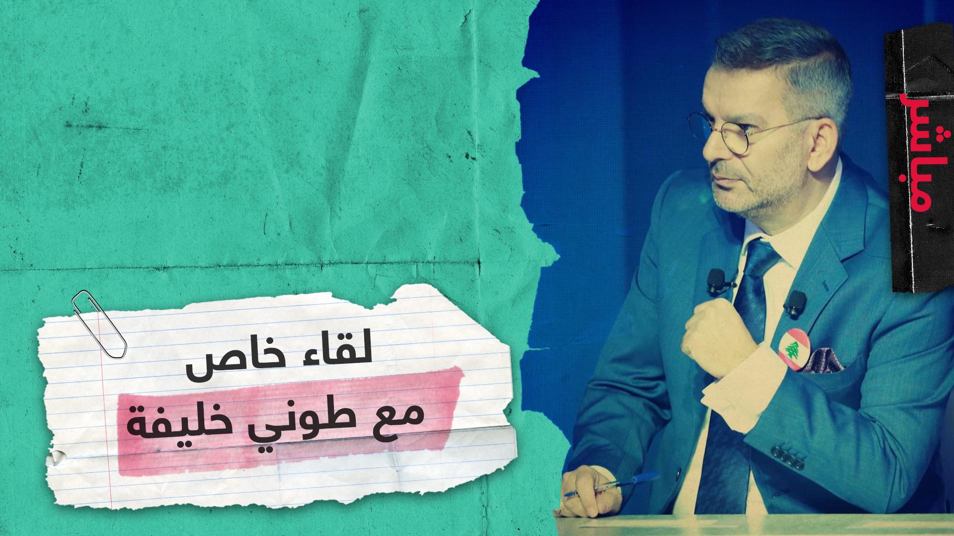 لقاء خاص مع الإعلامي اللبناني طوني خليفة