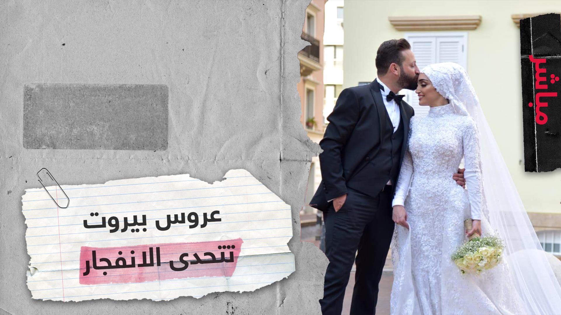 """""""عروس بيروت"""" وزوجها يرويان تفاصيل  ما حدث في زفافهما لحظة وقوع الانفجار"""