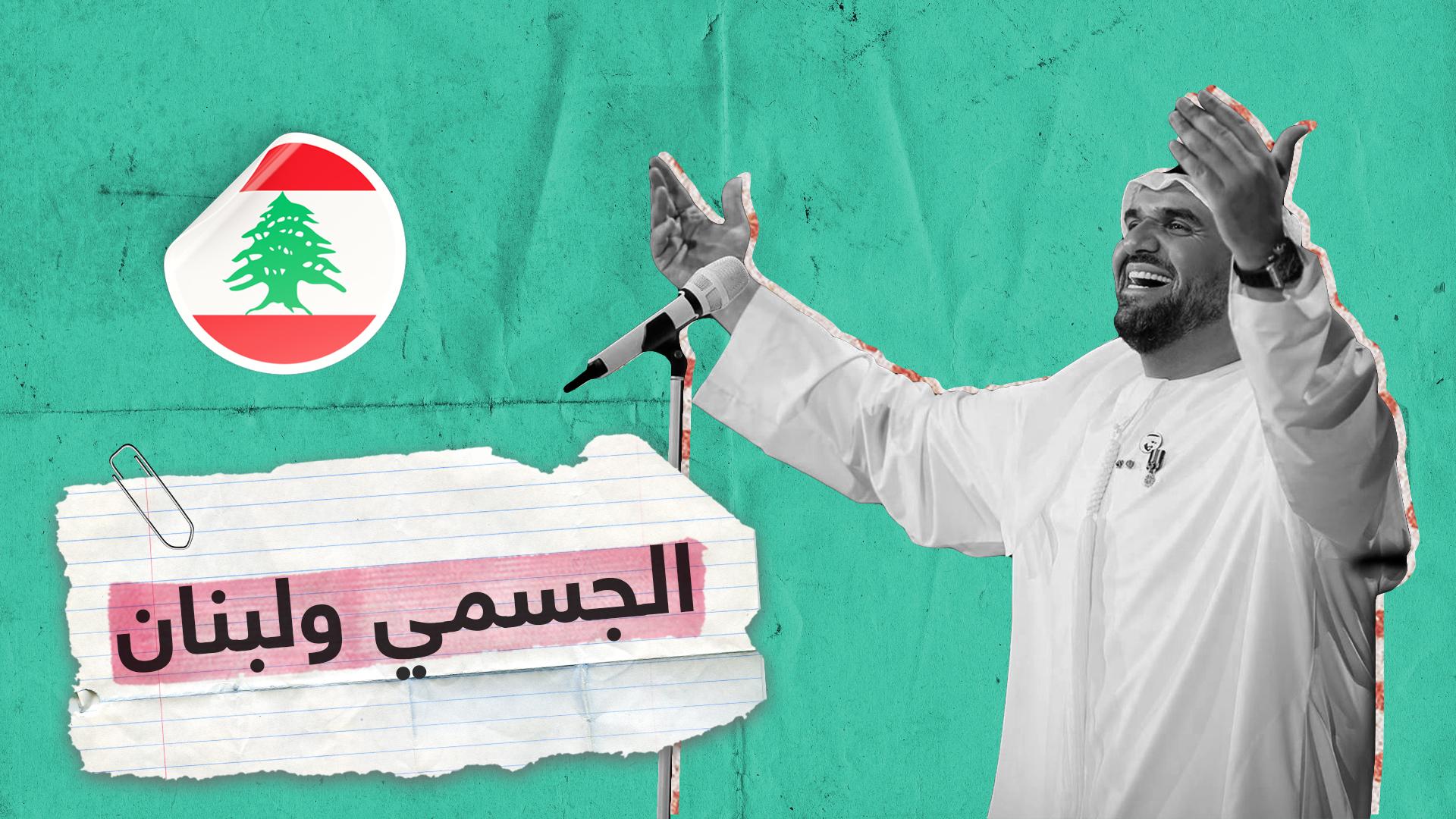 """الفنان الإماراتي حسين الجسمي يتعرض لحملة تنمر على الإنترنت بسبب """"انفجار بيروت"""""""