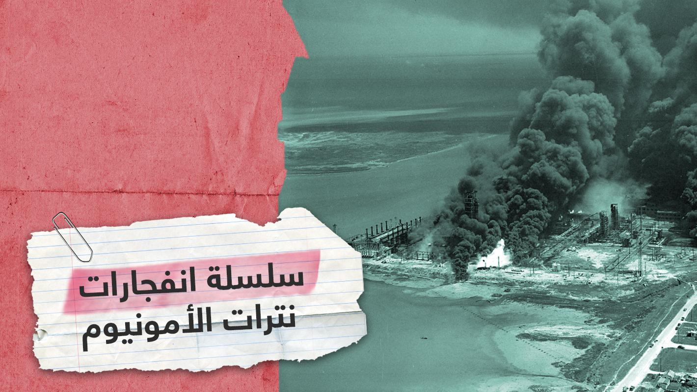 انفجار بيروت ليس الأول.. سلسلة كوارث مدمرة تسببت فيها مادة نترات الأمونيوم