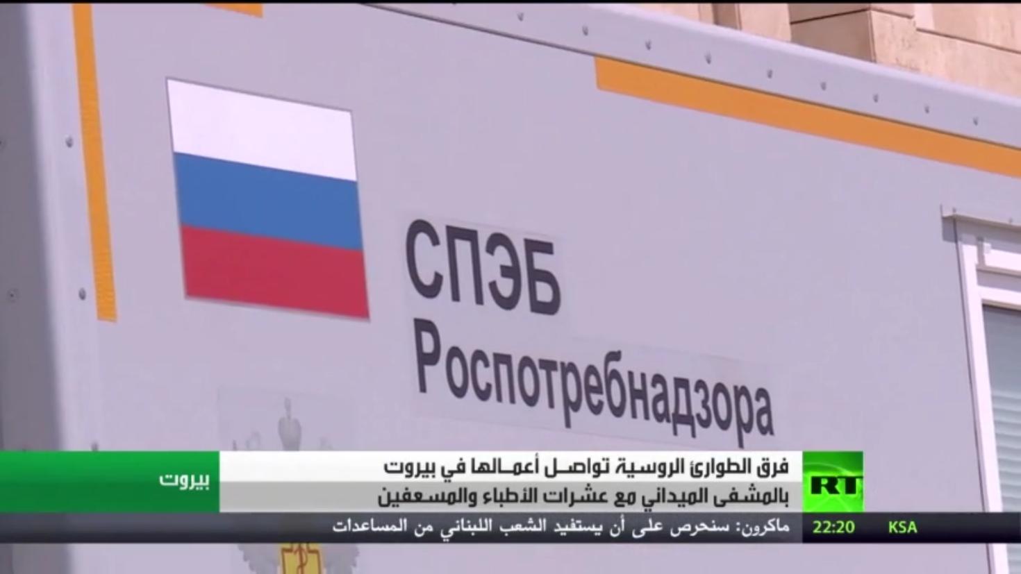 فرق الطوارئ الروسية تواصل عملها ببيروت
