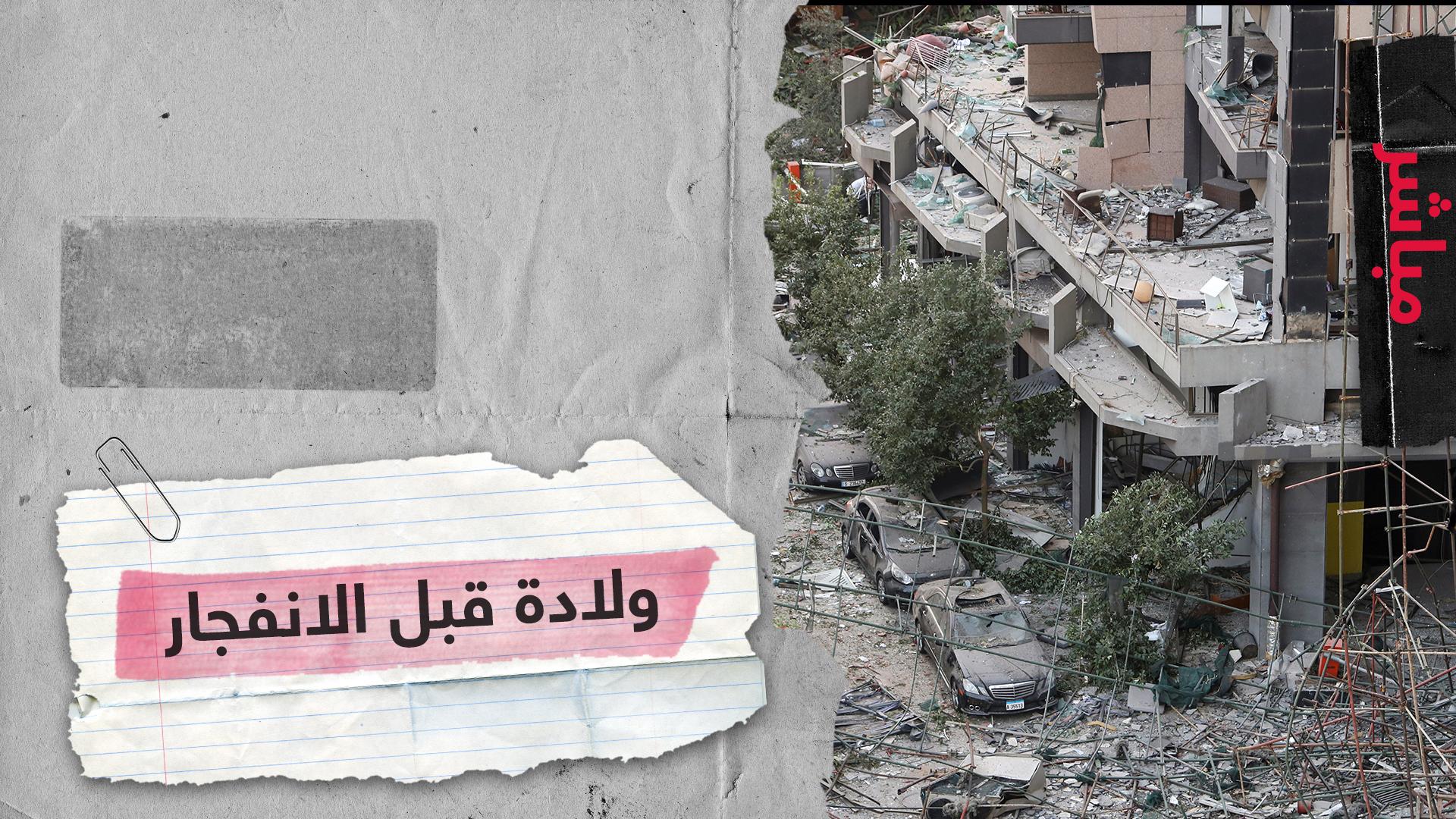 والد الطفل نبيل يتحدث عن ميلاد ابنه قبل 15 دقيقة فقط من انفجار بيروت