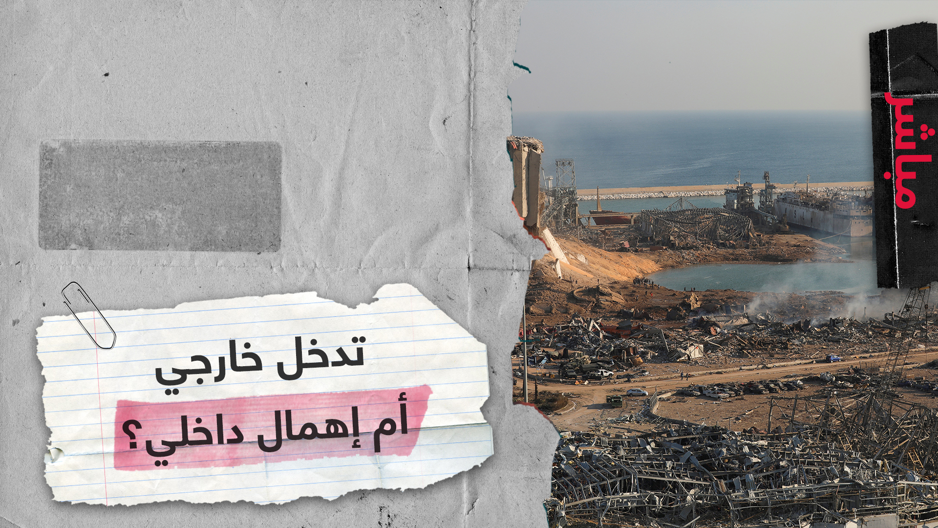 """الرئيس اللبناني لا يستثني احتمال وجود """"تدخل خارجي"""" في انفجار مرفأ بيروت"""