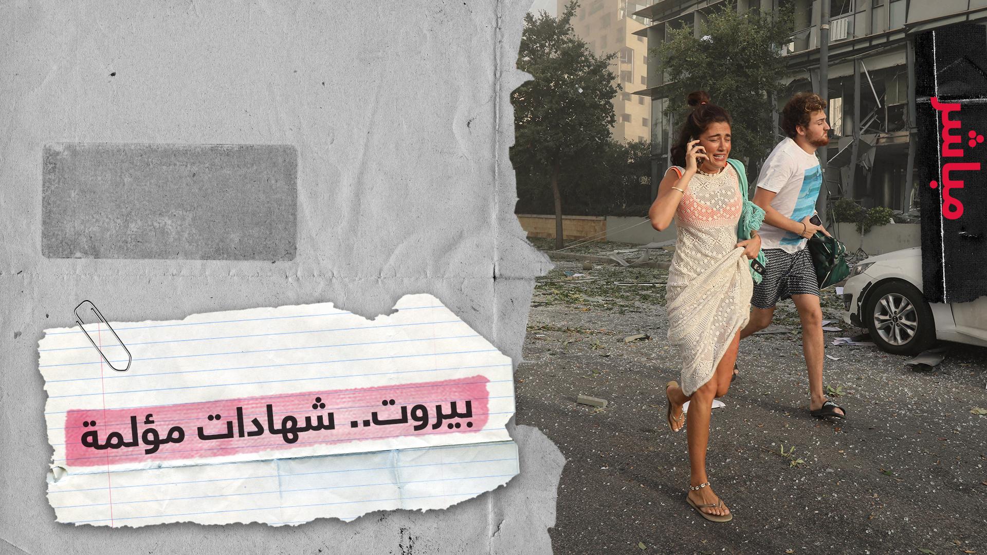 مصابو انفجار بيروت يروون تفاصيل لحظة وقوع المأساة