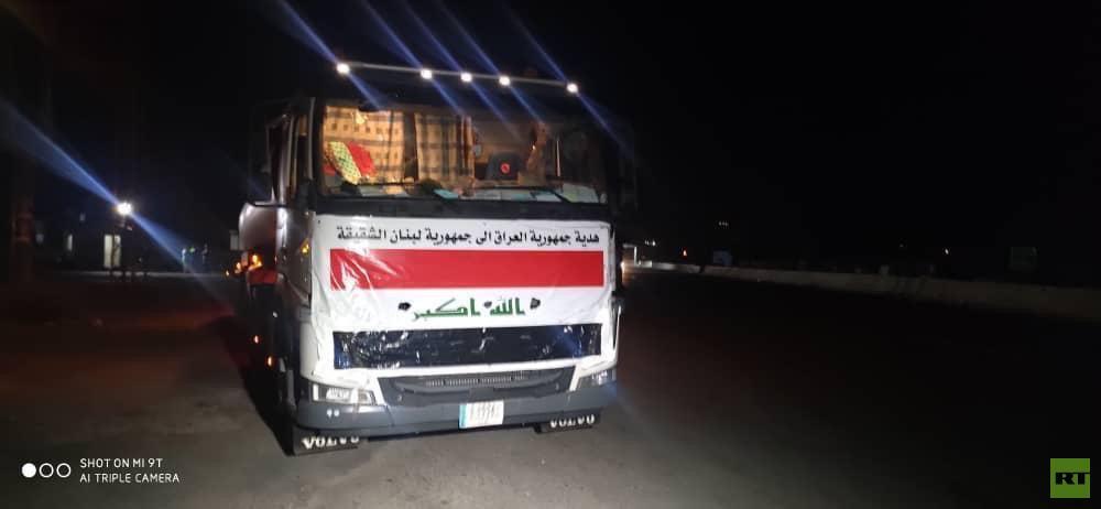 شحنة مساعدات نفطية عراقية تصل إلى بيروت مساء اليوم (فيديو)