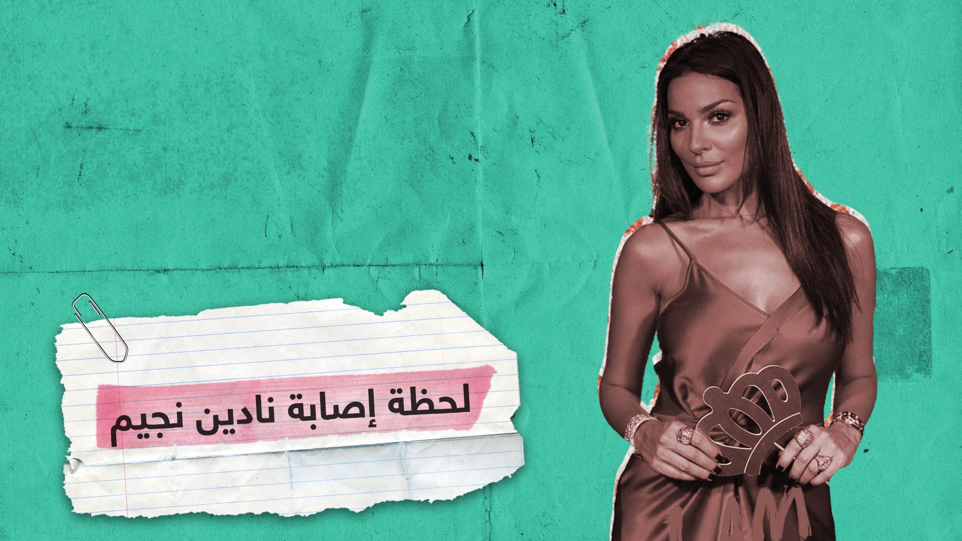 فيديو يظهر لحظة إصابة الفنانة اللبنانية نادين نجيم في انفجار بيروت