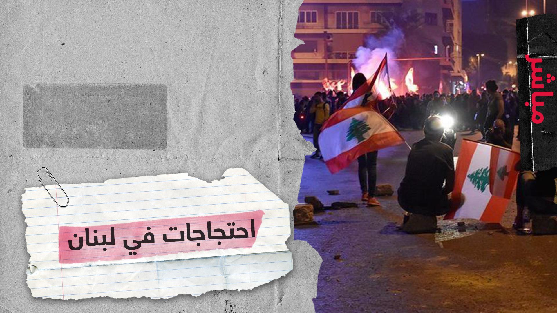 اشتبكات بين قوى الأمن اللبنانية ومتظاهرين وسط بيروت