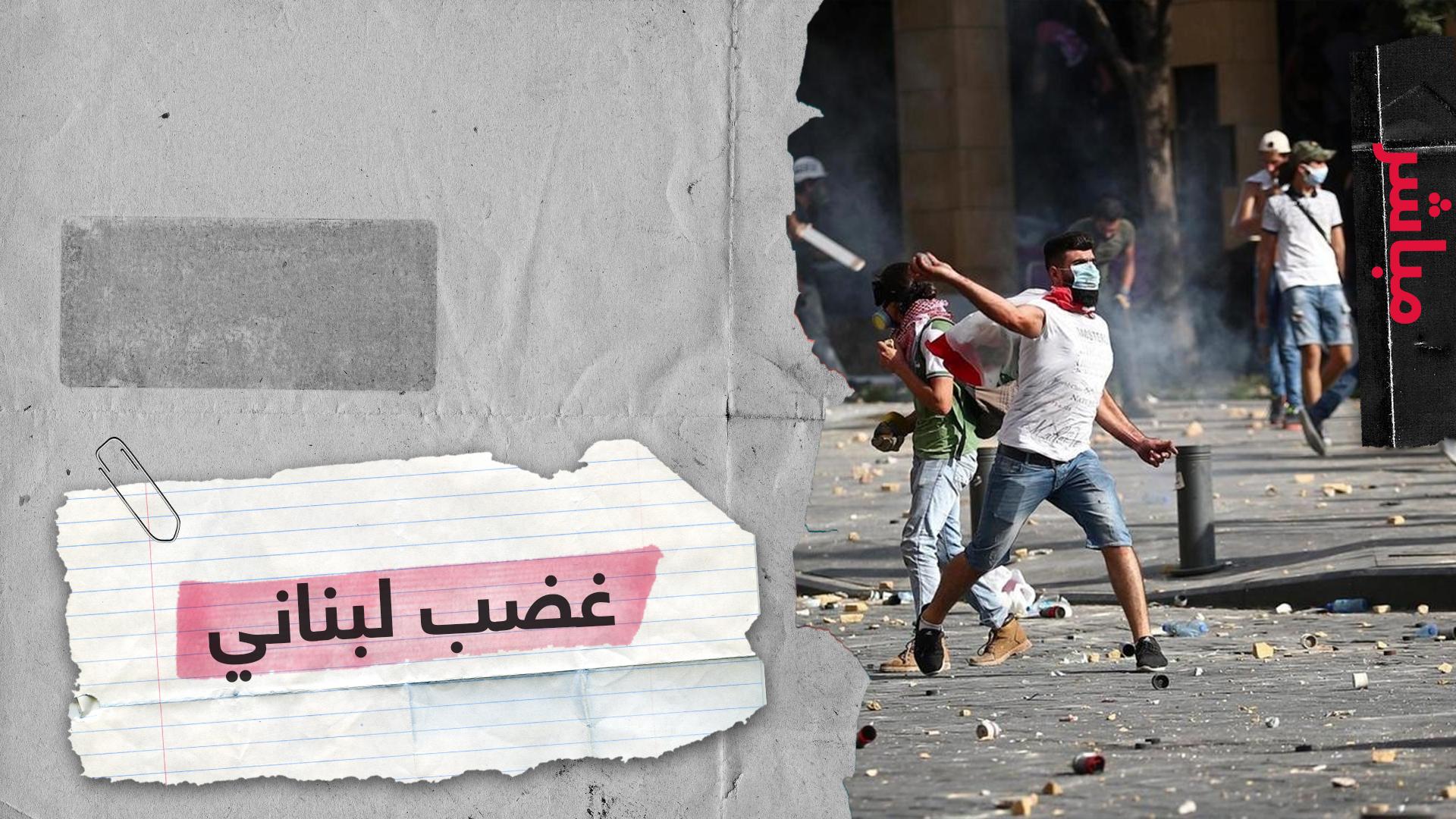 تصاعد التظاهرات والاشتباكات في بيروت وسقوط قتيل في صفوف قوى الأمن