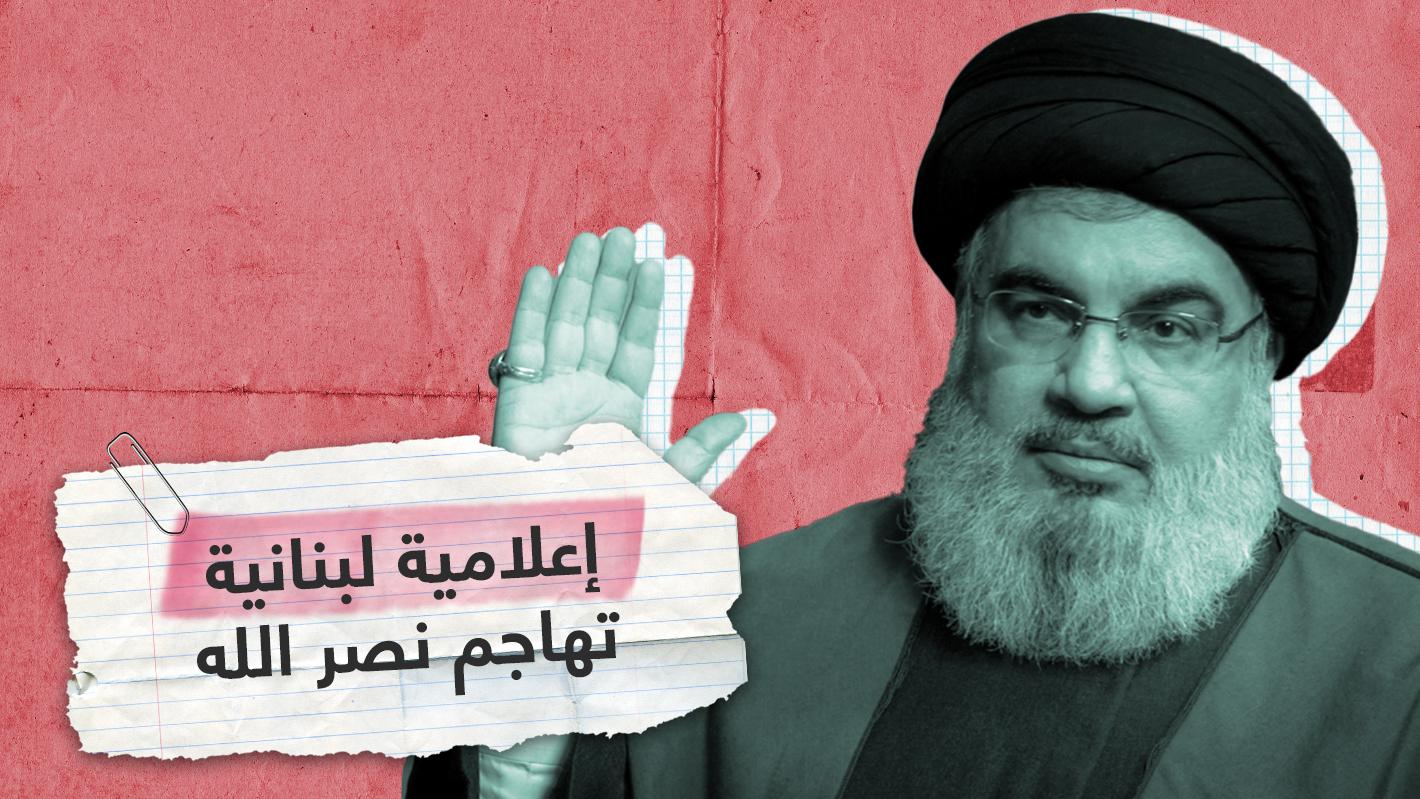 """""""إنت داعس على رقبينا"""".. إعلامية لبنانية تهاجم حسن نصر الله"""