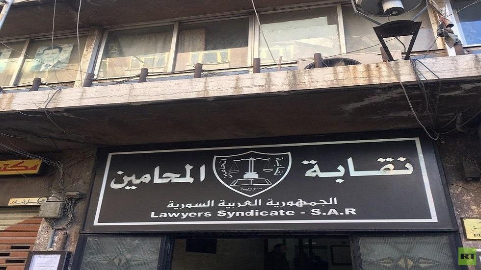رغم رفض وزارة العدل.. نقابة محامي سوريا تؤكد موقفها من