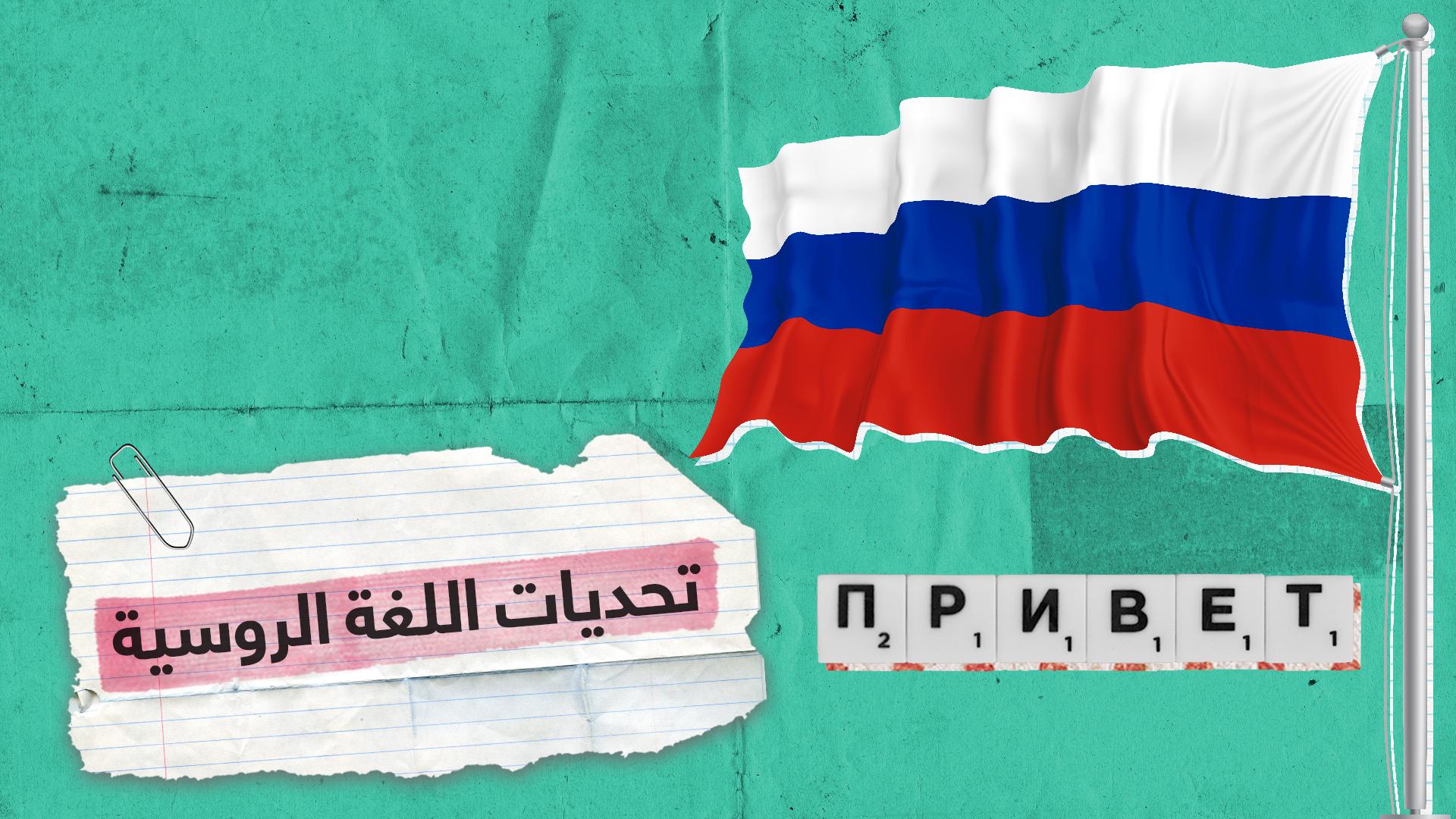تحديات اللغة الروسية وكيفية التغلب عليها