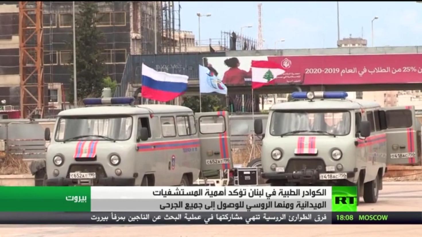 تواصل عمل المشفى الميداني الروسي ببيروت