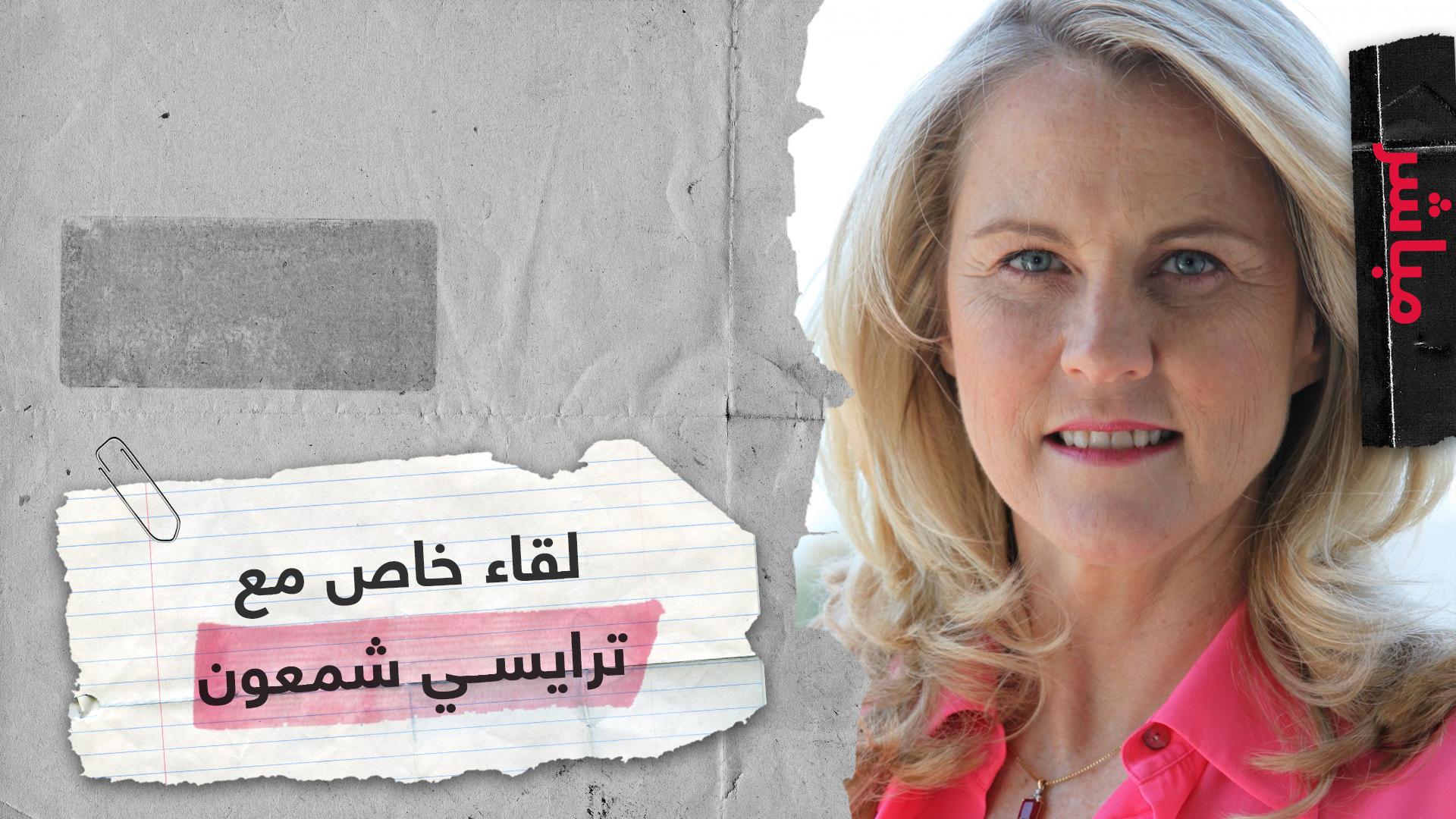 لقاء خاص مع سفيرة لبنان لدى الأردن ترايسي شمعون