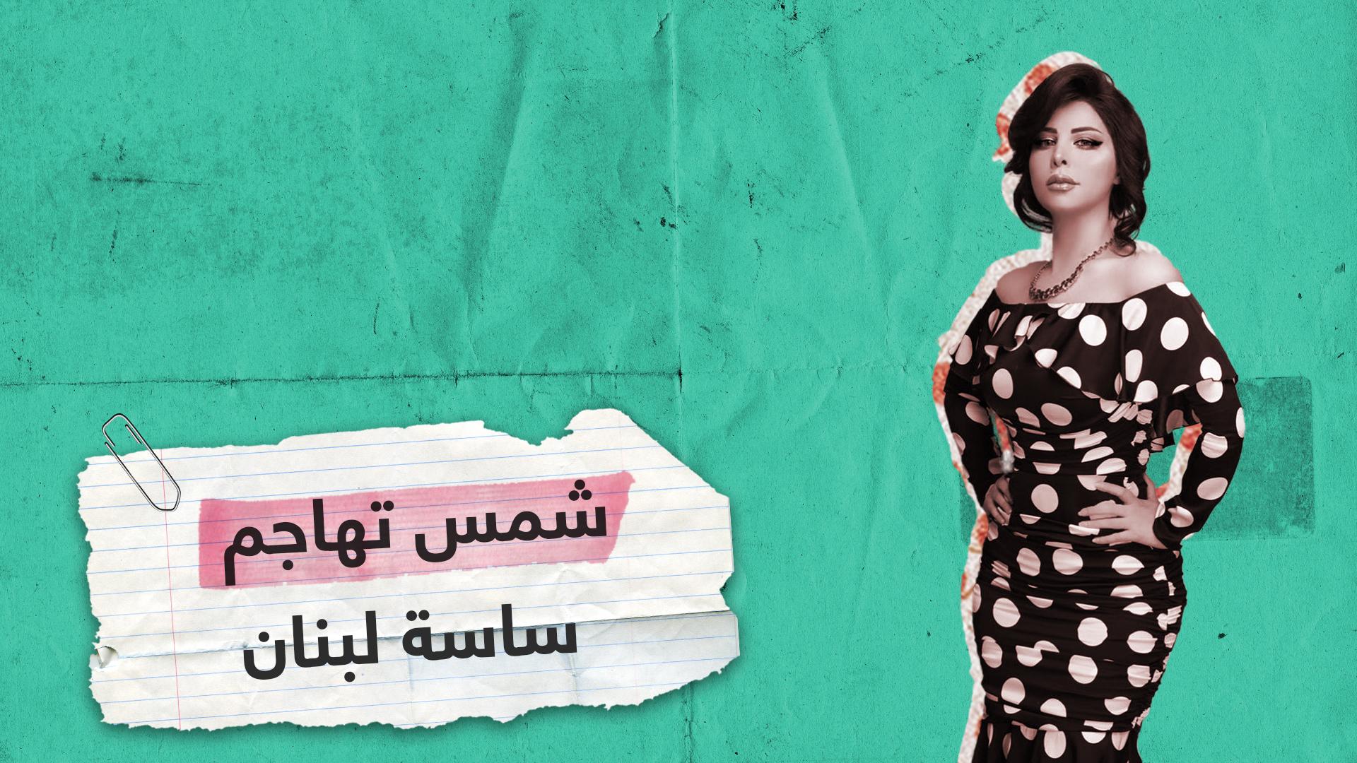 الكويتية شمس تواصل هجومها على الساسة اللبنانيين